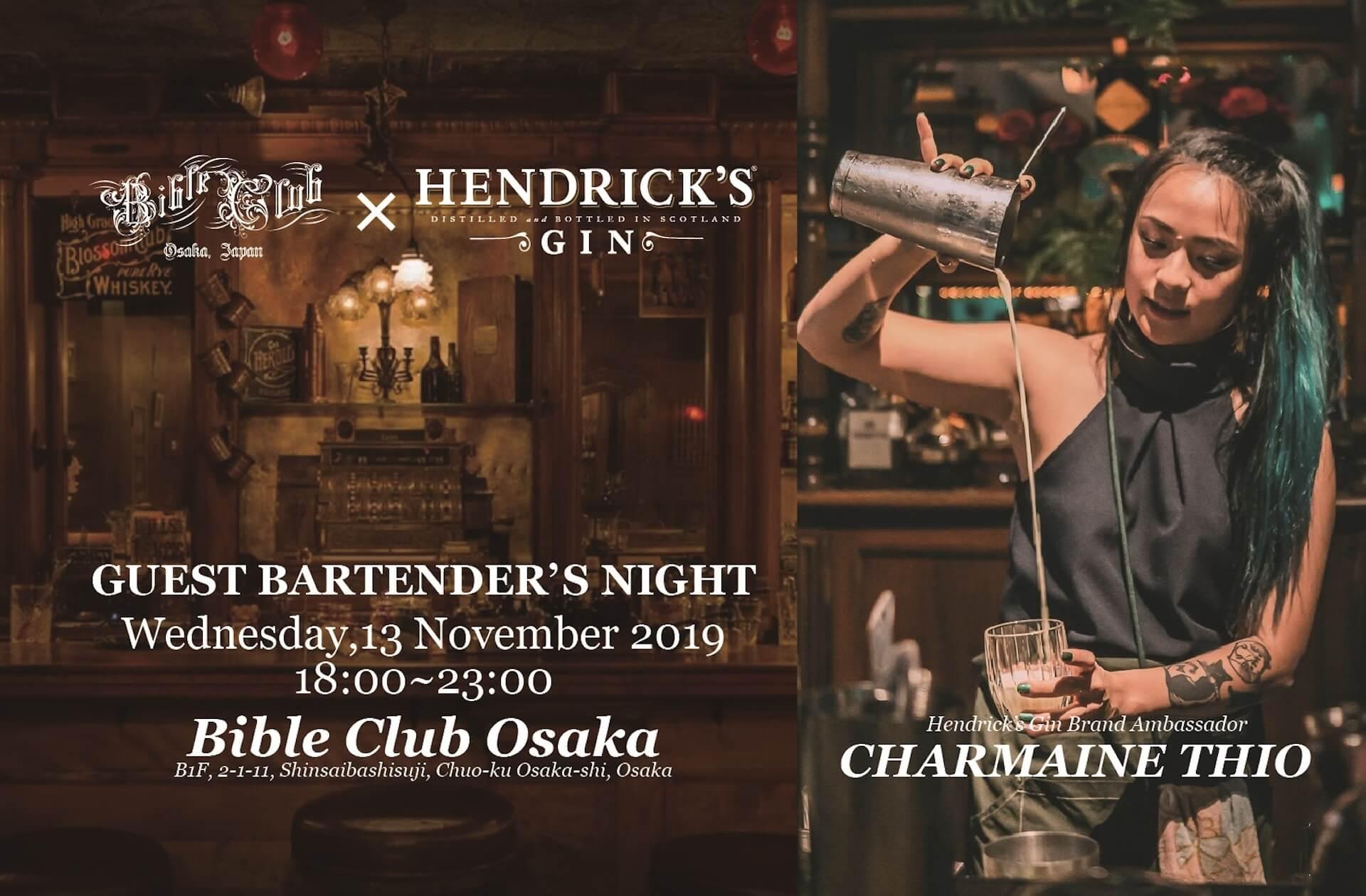最高級のクラフトジンカクテルを大阪で!<Bible Club Osaka × HENDRICK'S Night>1夜限りのゲストバーテンダーナイト開催 gourmet191030_hendricksgin_1