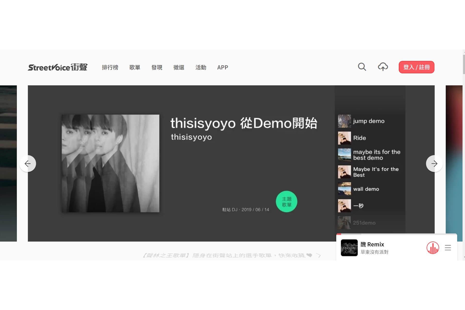 台湾最先端のインディ音楽をdigれる無料アプリ「StreetVoice」が熱い!使い方を紹介 streetvoice