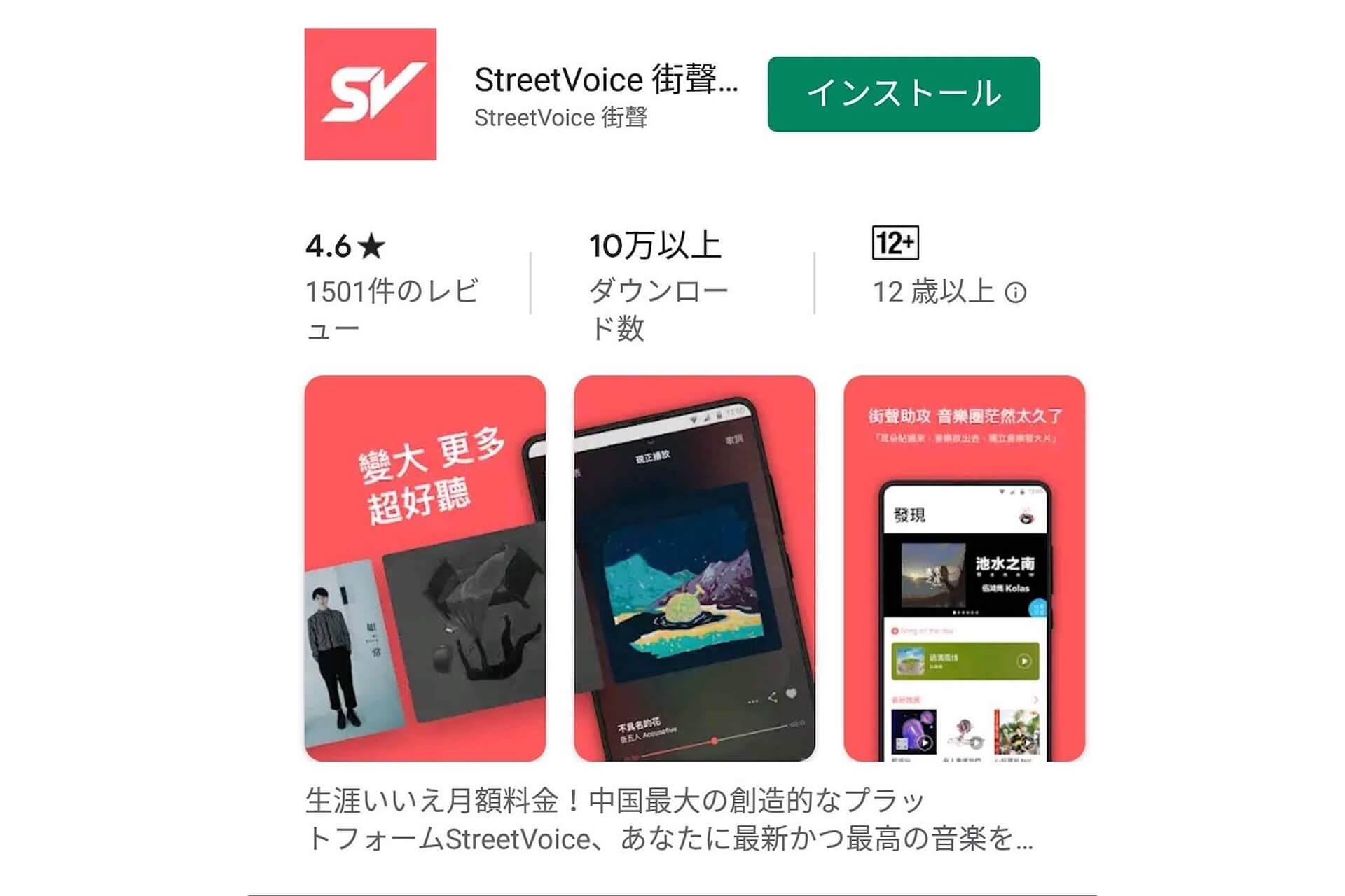 台湾最先端のインディ音楽をdigれる無料アプリ「StreetVoice」が熱い!使い方を紹介 streetvice-0