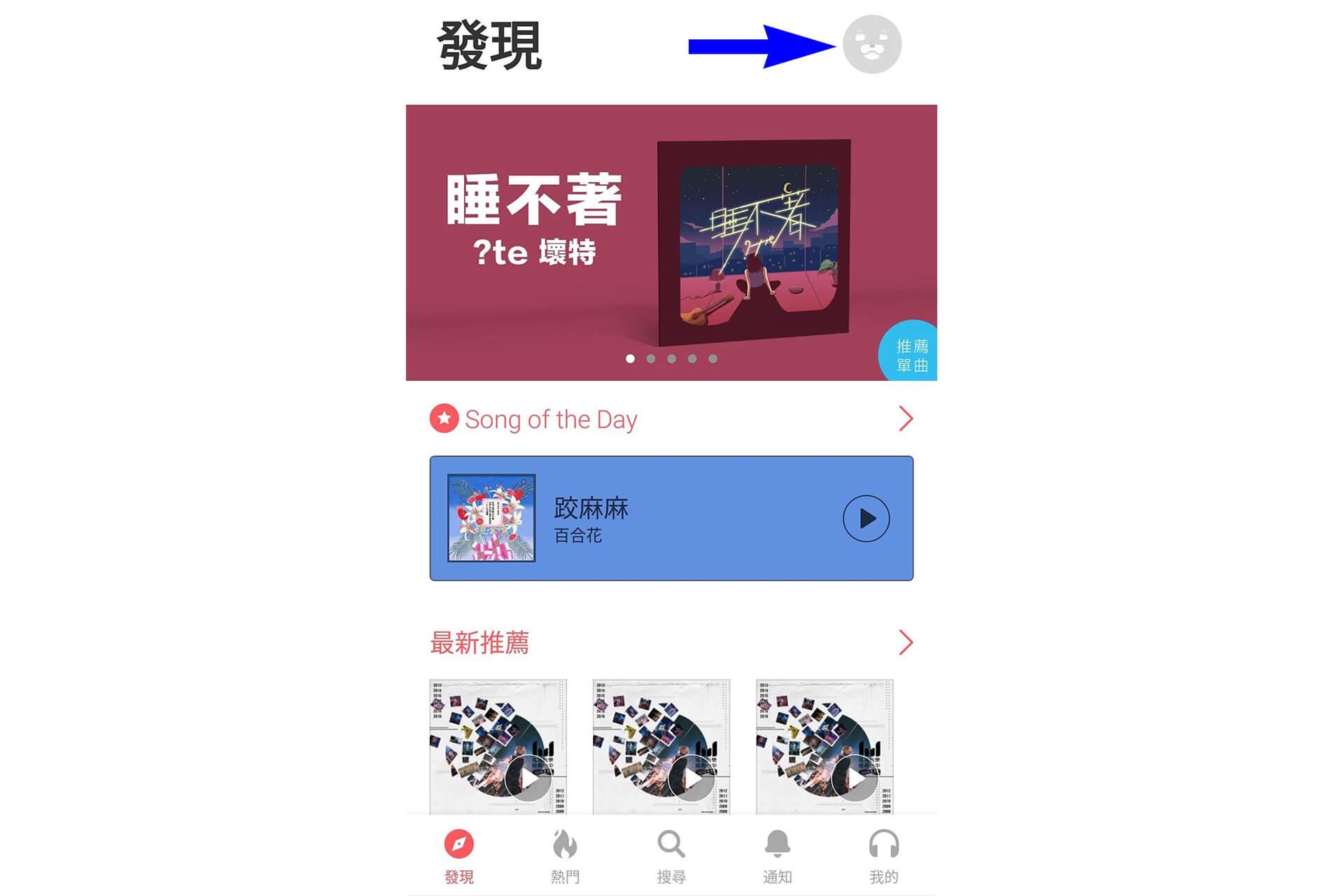台湾最先端のインディ音楽をdigれる無料アプリ「StreetVoice」が熱い!使い方を紹介 streetvoioce-3
