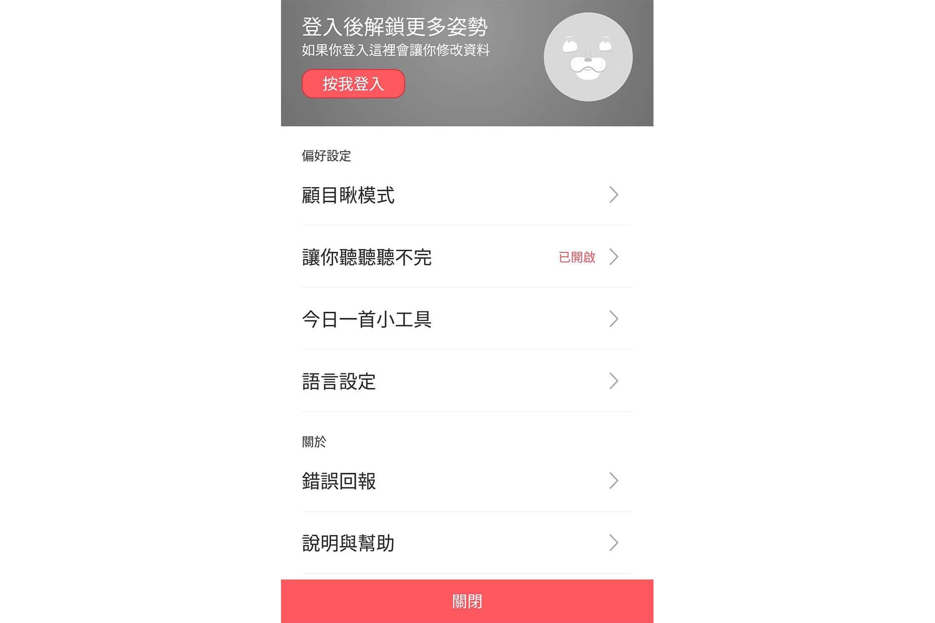 台湾最先端のインディ音楽をdigれる無料アプリ「StreetVoice」が熱い!使い方を紹介 streetvoioce-4