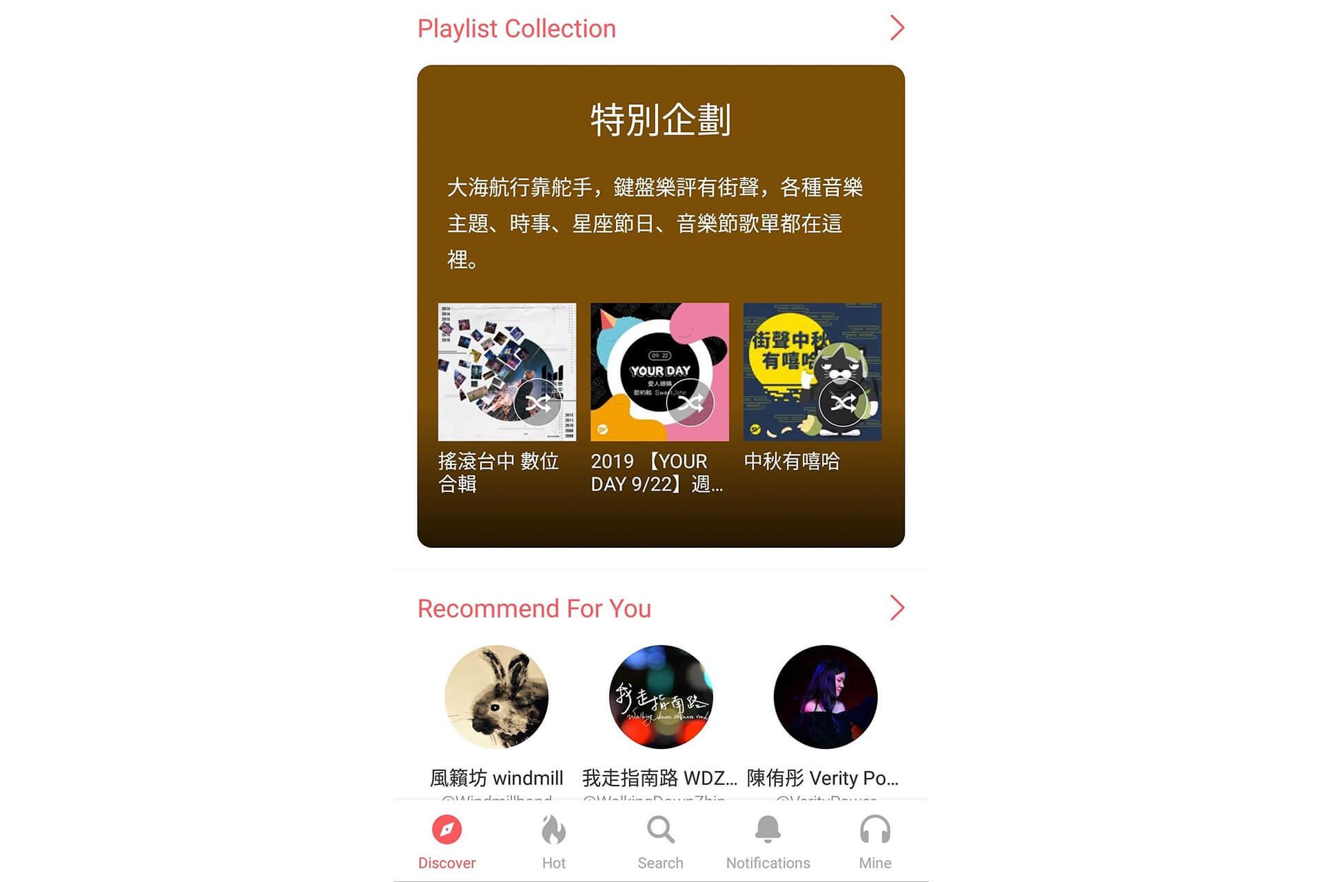 台湾最先端のインディ音楽をdigれる無料アプリ「StreetVoice」が熱い!使い方を紹介 streetvoioce-9