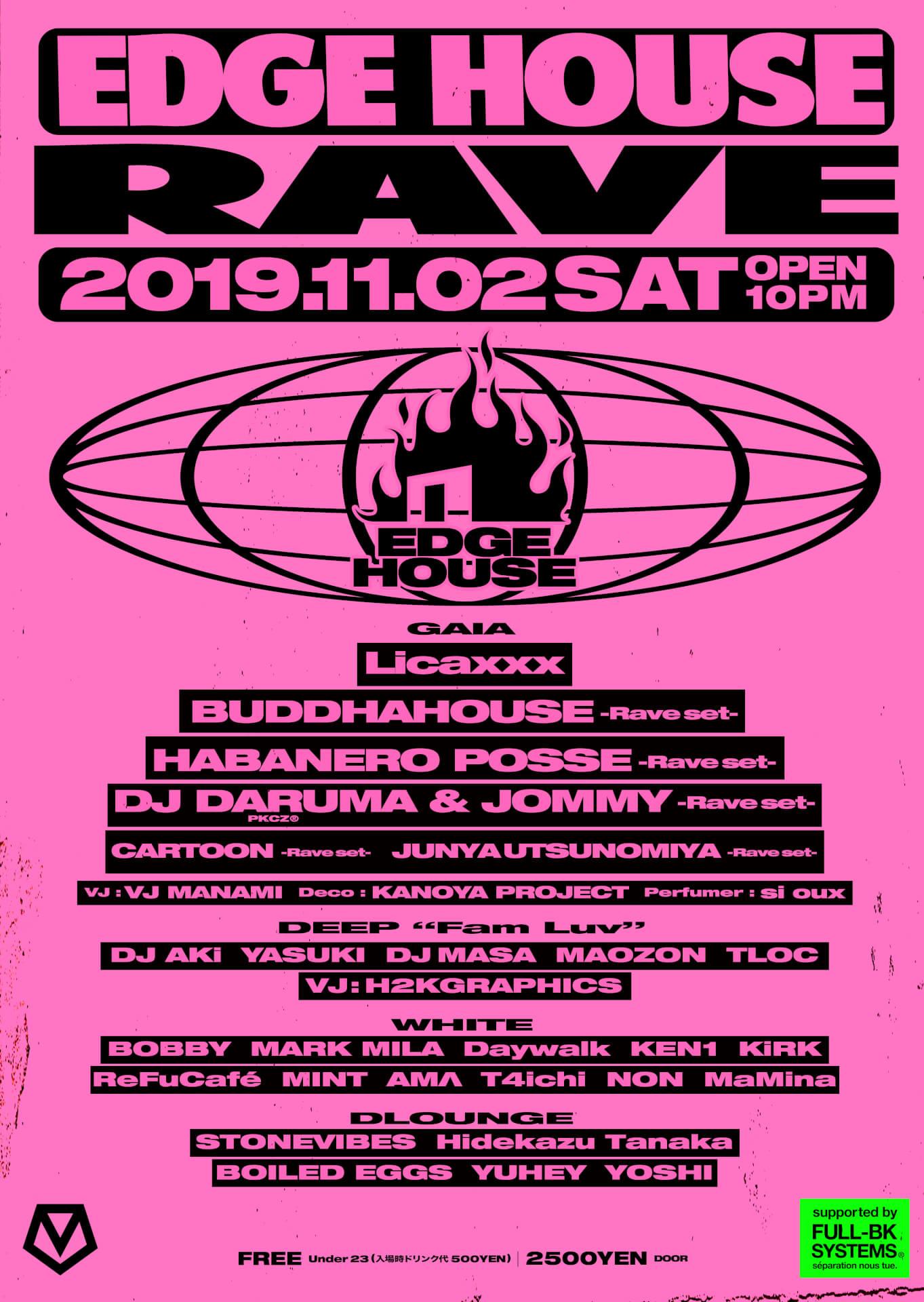 「レイヴ・カルチャー」をコンセプトに<EDGE HOUSE流レイヴ・パーティ>が渋谷 VISIONで開催|Licaxxx、BUDDAHOUSEらが登場 poster_design1