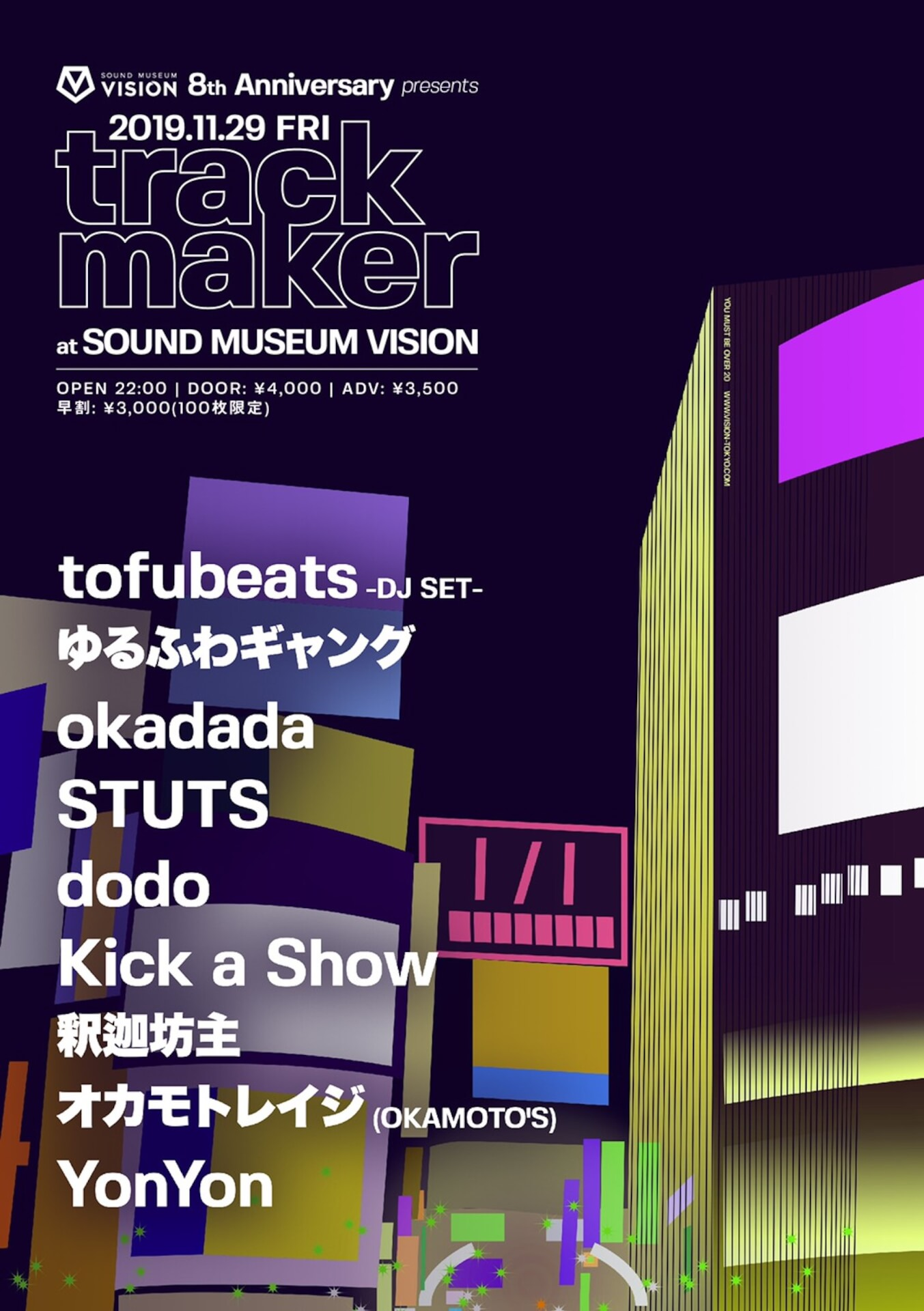 渋谷VISIONの8周年アニバーサリーを4日間に渡り開催|ゆるふわギャング、tofubeats、Mark Knight、Purple Disco Machineら豪華ゲストが出演 20191129