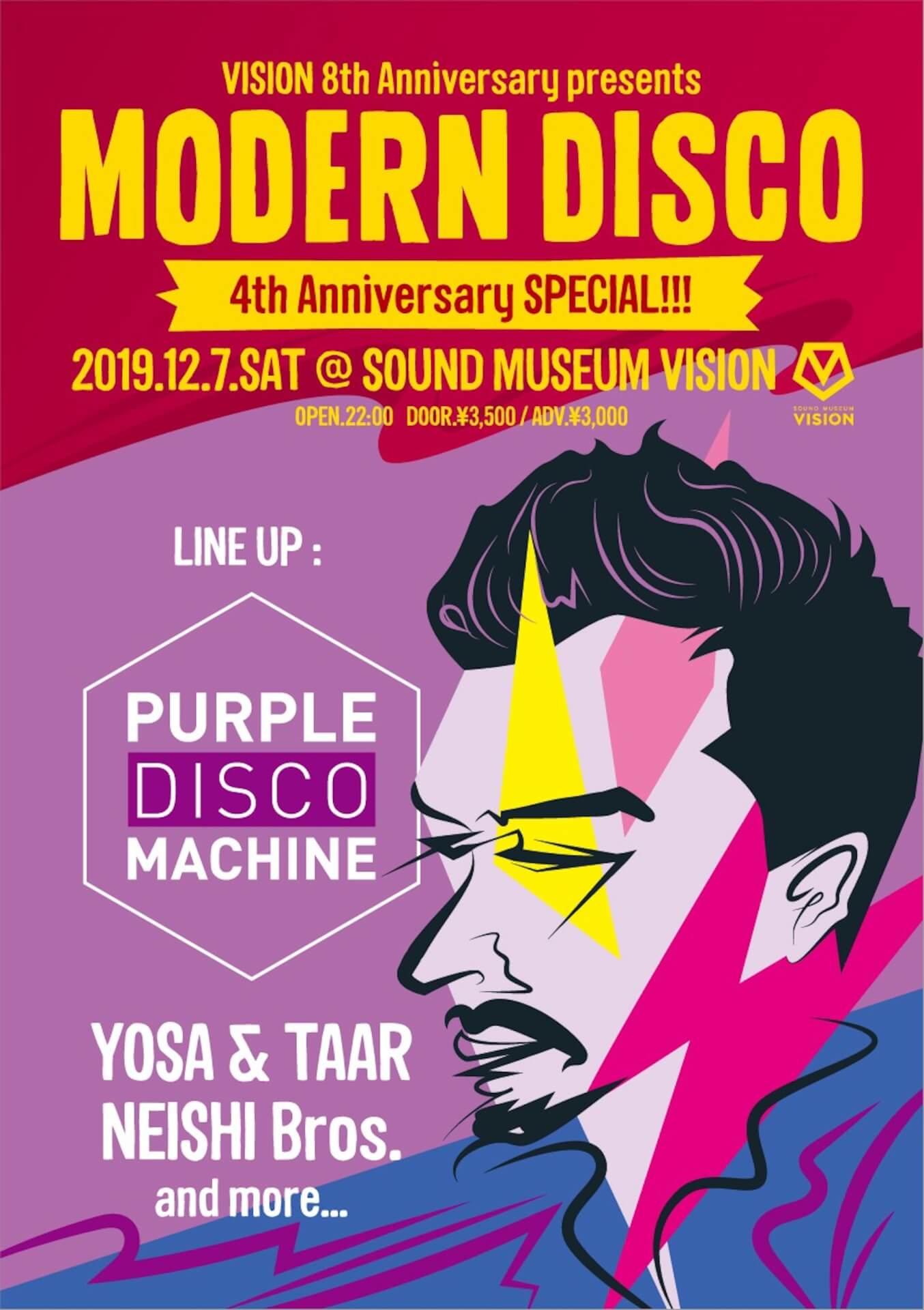 渋谷VISIONの8周年アニバーサリーを4日間に渡り開催|ゆるふわギャング、tofubeats、Mark Knight、Purple Disco Machineら豪華ゲストが出演 20191207