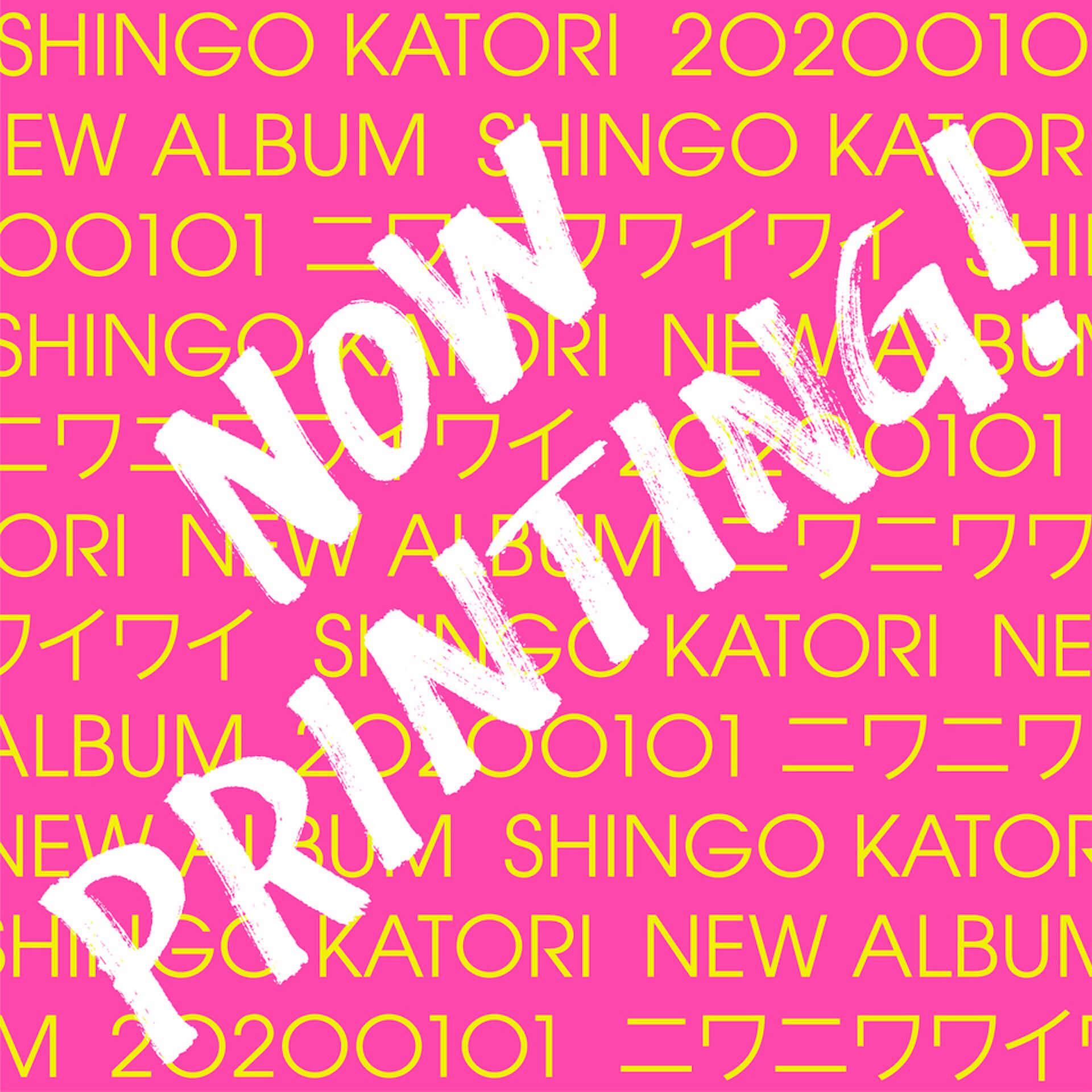 香取慎吾がBiSH、スチャダラ、WONK、yahyelなどとコラボしたアルバム『20200101』リリース決定! music191101_katorishingo_album_1