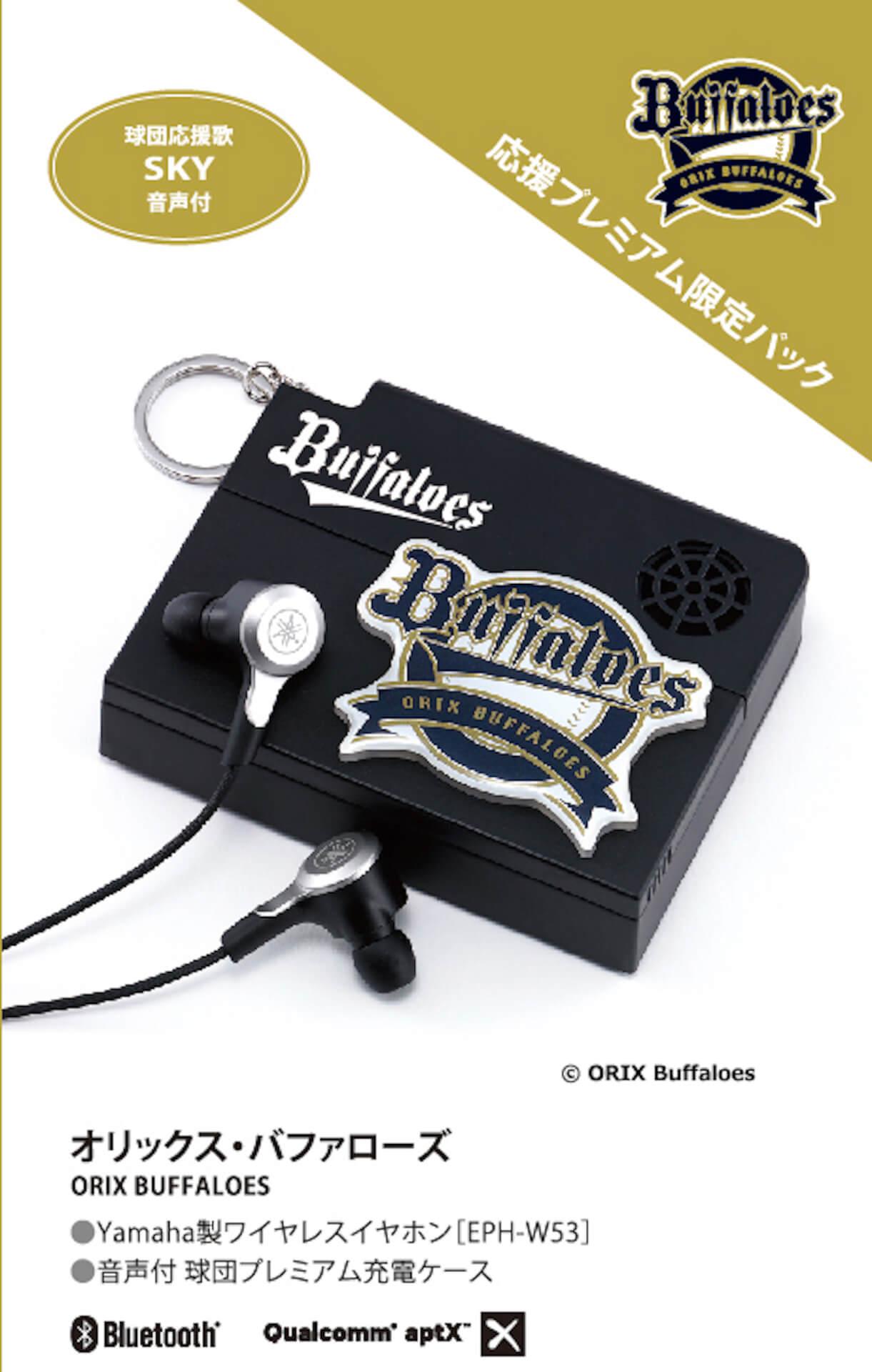 ホークス、タイガースにカープも!ワイヤレスイヤホンとプロ野球10球団別ロゴ入り充電ケースのセットが限定発売 tech191101_baseball_earphone_18