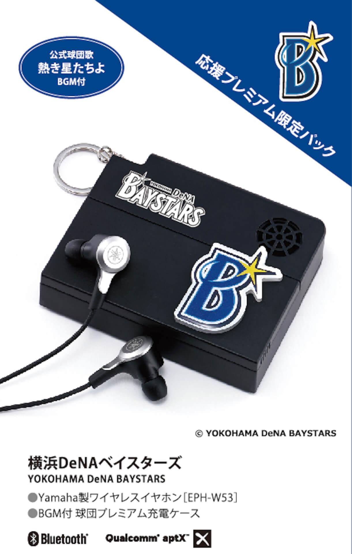 ホークス、タイガースにカープも!ワイヤレスイヤホンとプロ野球10球団別ロゴ入り充電ケースのセットが限定発売 tech191101_baseball_earphone_20