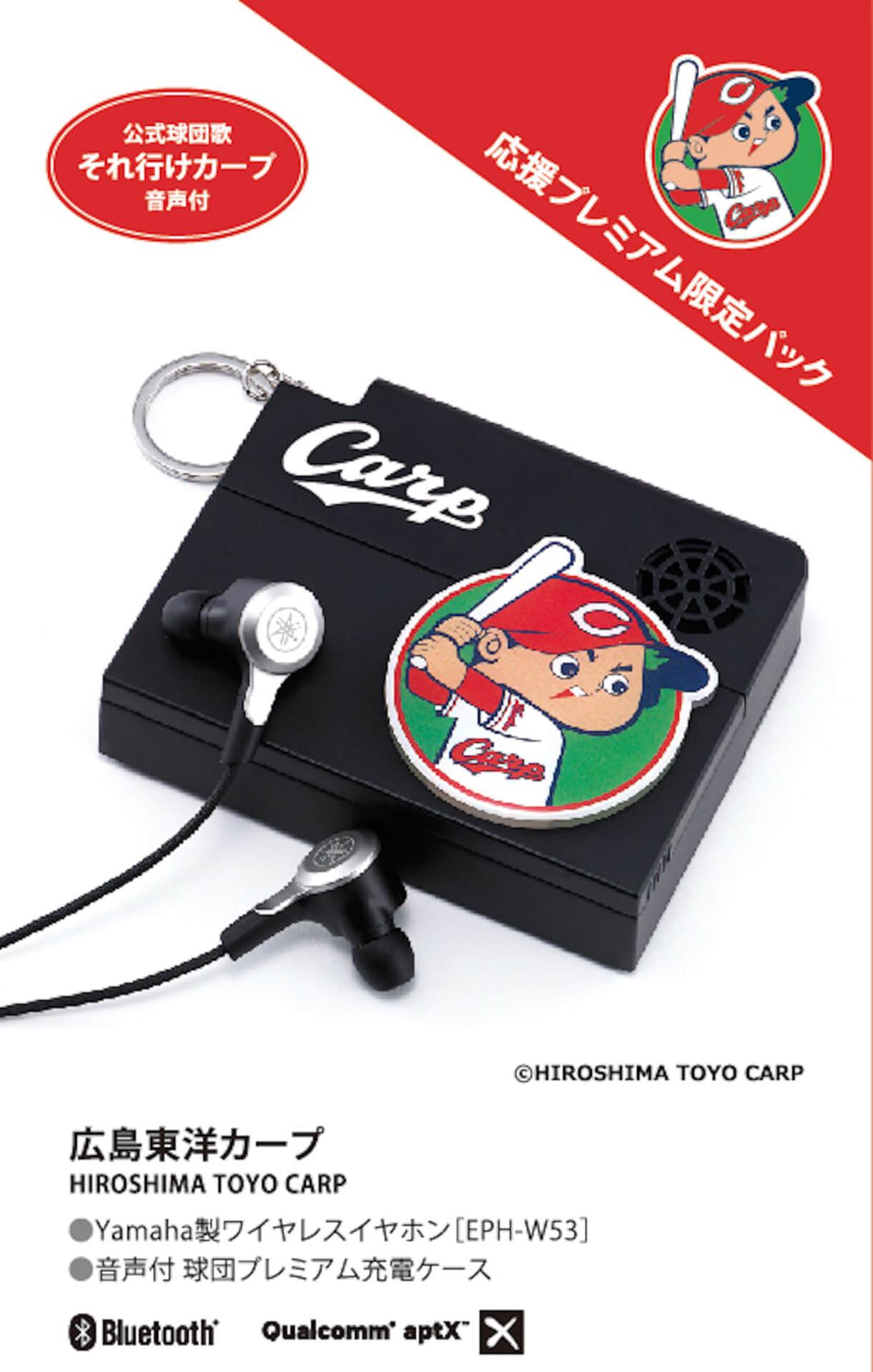 ホークス、タイガースにカープも!ワイヤレスイヤホンとプロ野球10球団別ロゴ入り充電ケースのセットが限定発売 tech191101_baseball_earphone_16