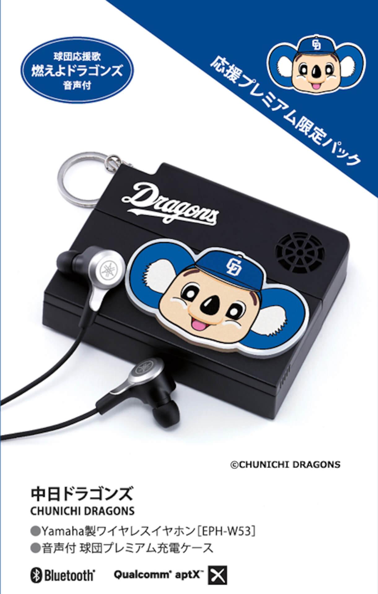 ホークス、タイガースにカープも!ワイヤレスイヤホンとプロ野球10球団別ロゴ入り充電ケースのセットが限定発売 tech191101_baseball_earphone_14