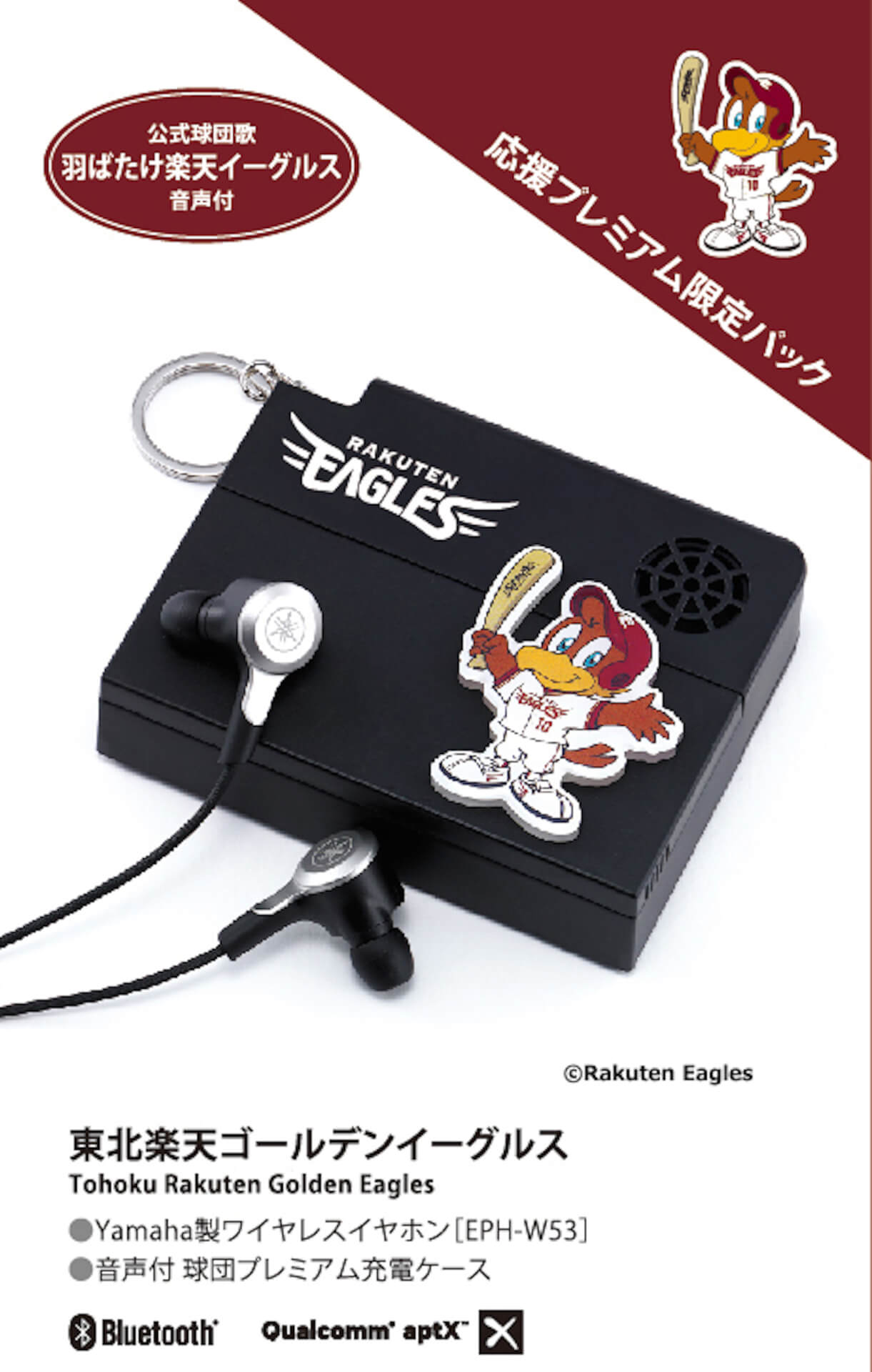 ホークス、タイガースにカープも!ワイヤレスイヤホンとプロ野球10球団別ロゴ入り充電ケースのセットが限定発売 tech191101_baseball_earphone_12