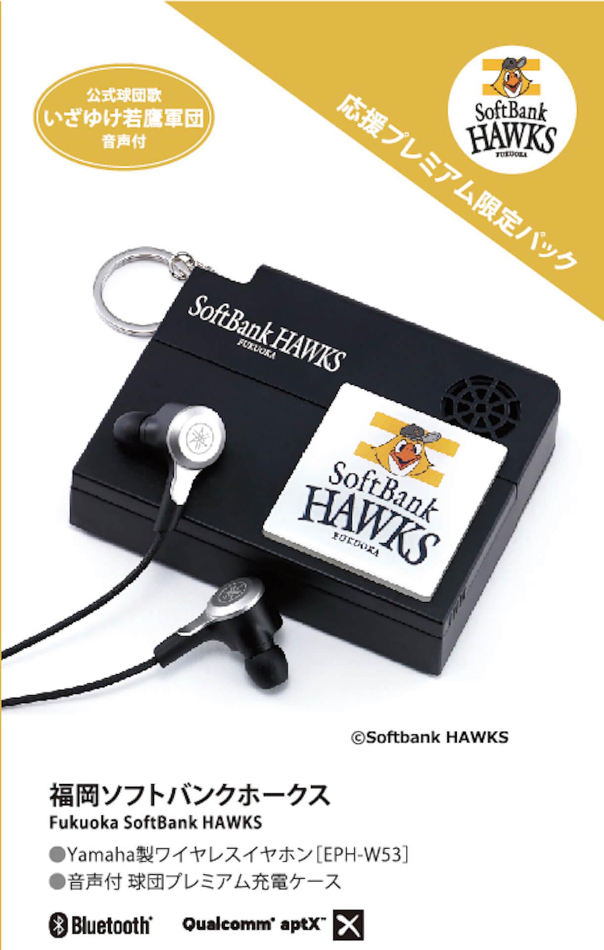 ホークス、タイガースにカープも!ワイヤレスイヤホンとプロ野球10球団別ロゴ入り充電ケースのセットが限定発売 tech191101_baseball_earphone_8