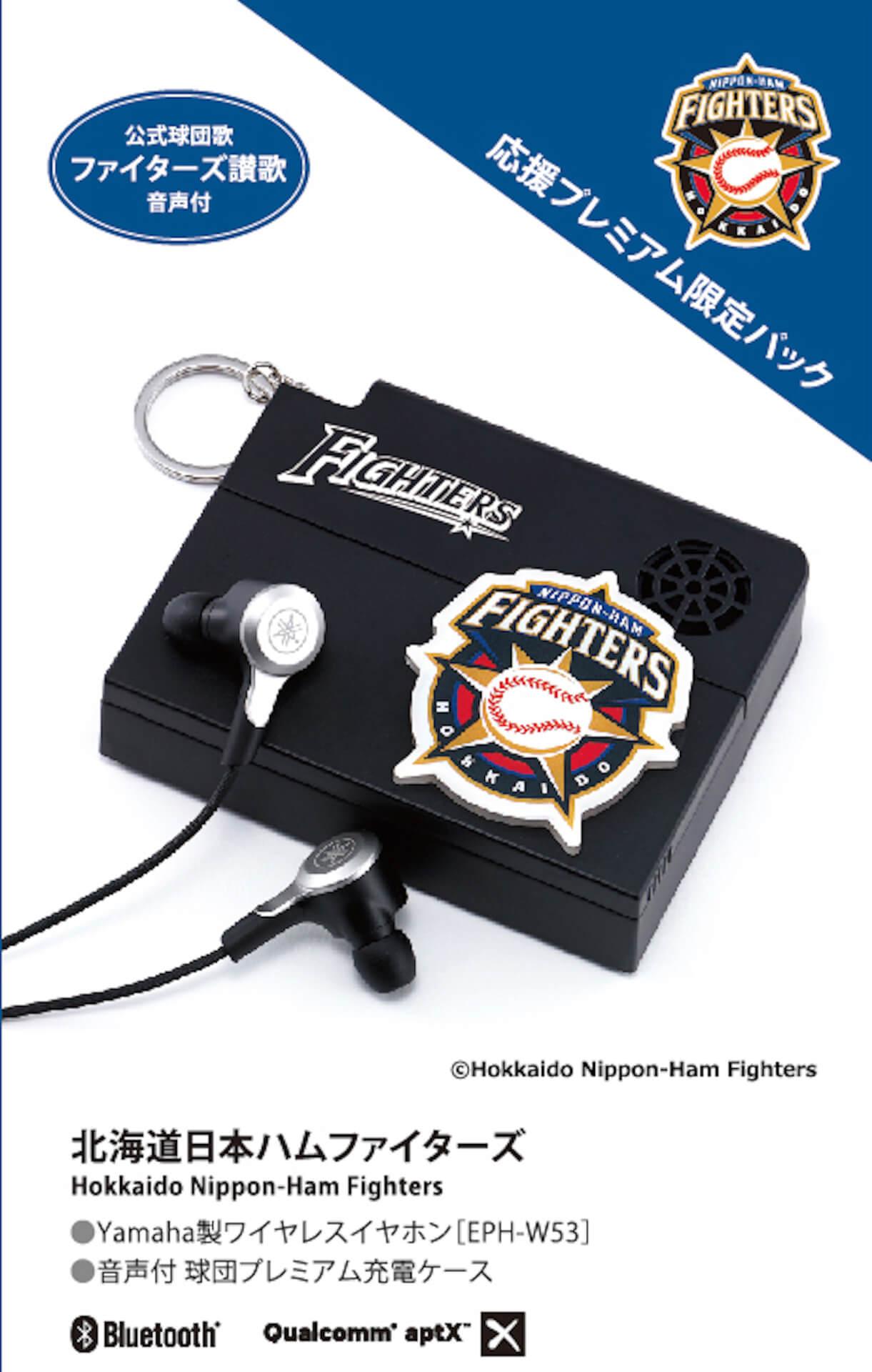ホークス、タイガースにカープも!ワイヤレスイヤホンとプロ野球10球団別ロゴ入り充電ケースのセットが限定発売 tech191101_baseball_earphone_10