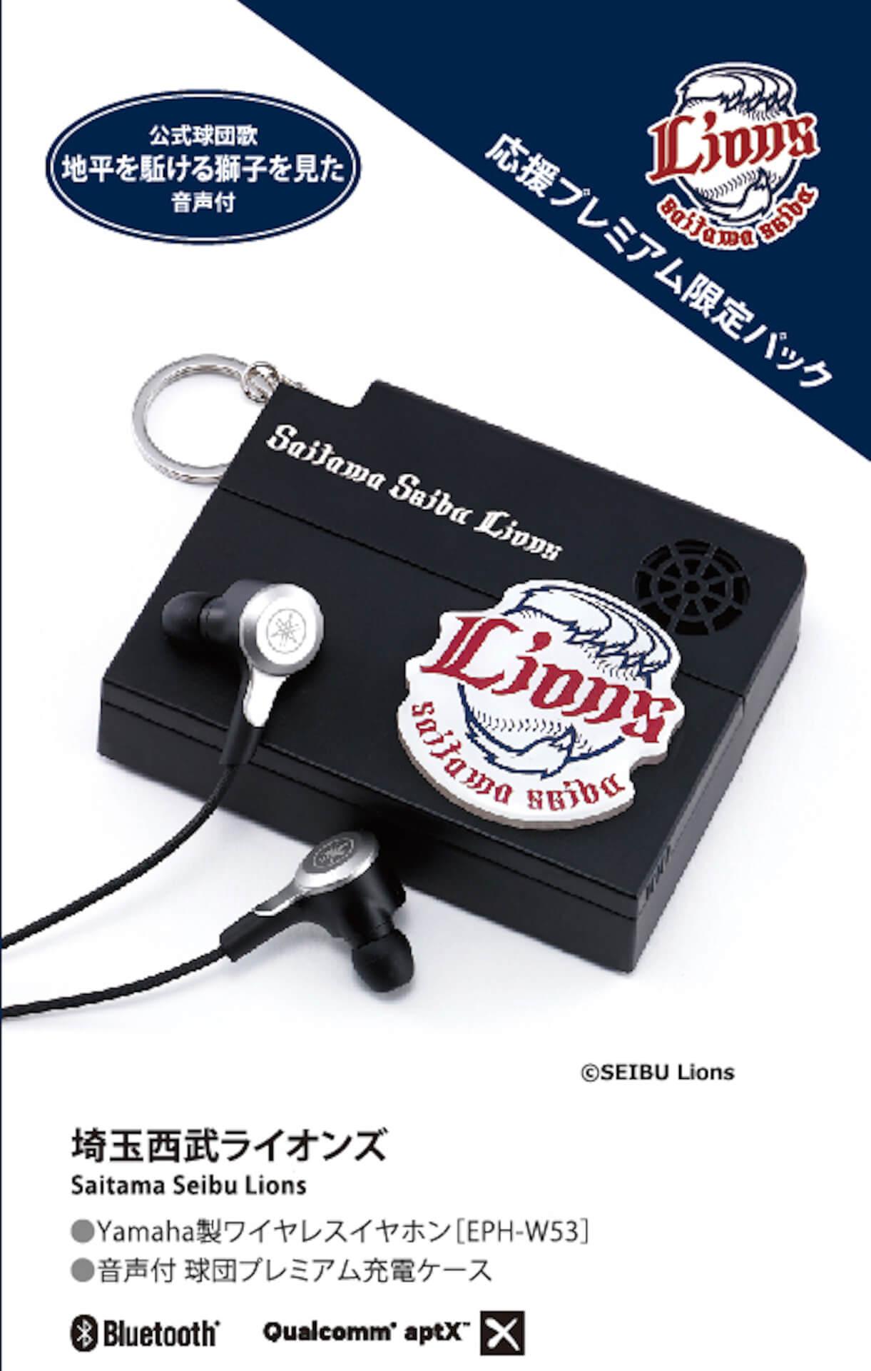 ホークス、タイガースにカープも!ワイヤレスイヤホンとプロ野球10球団別ロゴ入り充電ケースのセットが限定発売 tech191101_baseball_earphone_6