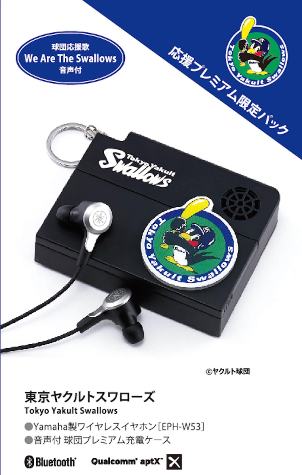 ホークス、タイガースにカープも!ワイヤレスイヤホンとプロ野球10球団別ロゴ入り充電ケースのセットが限定発売 tech191101_baseball_earphone_4