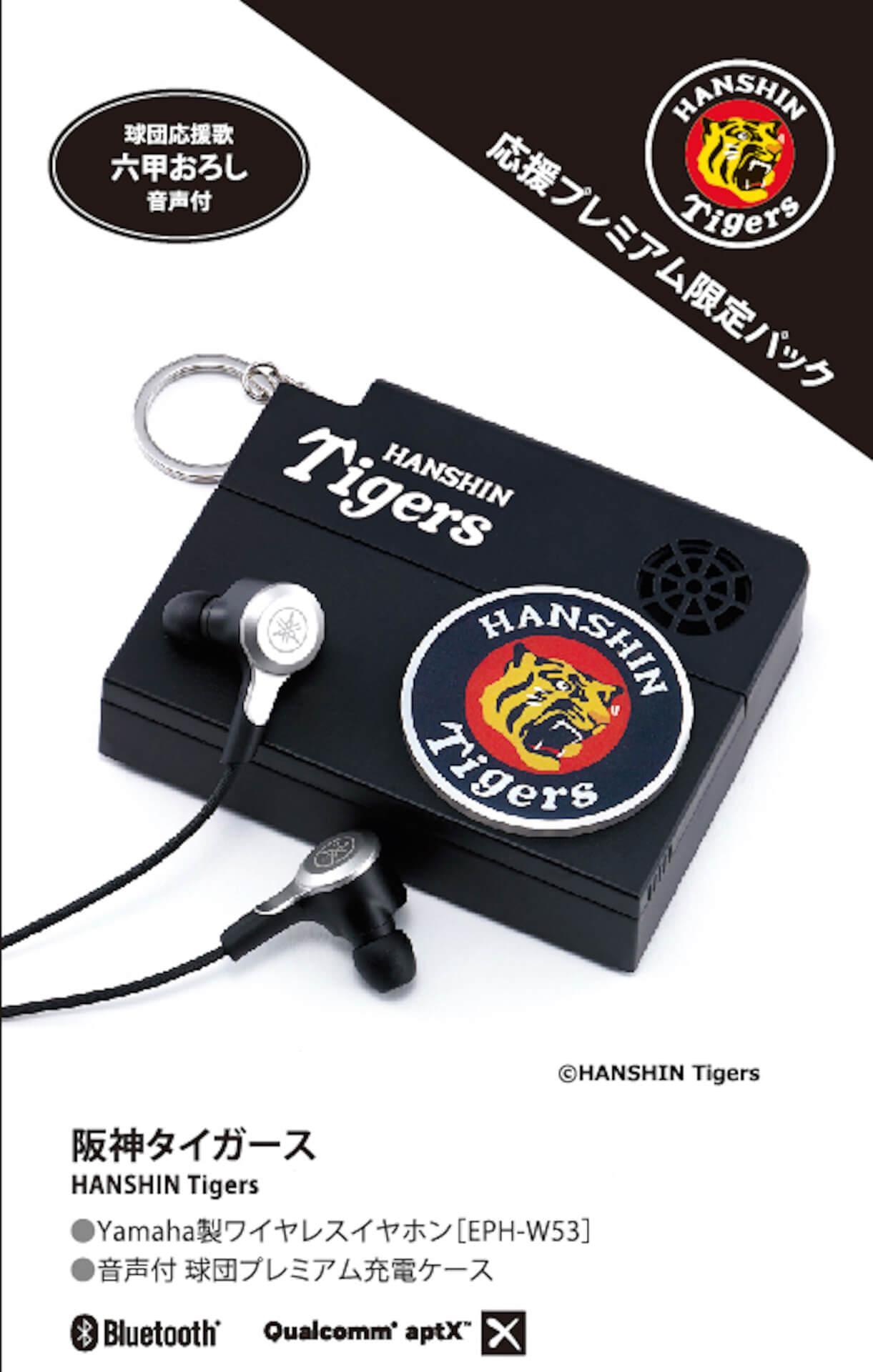 ホークス、タイガースにカープも!ワイヤレスイヤホンとプロ野球10球団別ロゴ入り充電ケースのセットが限定発売 tech191101_baseball_earphone_2