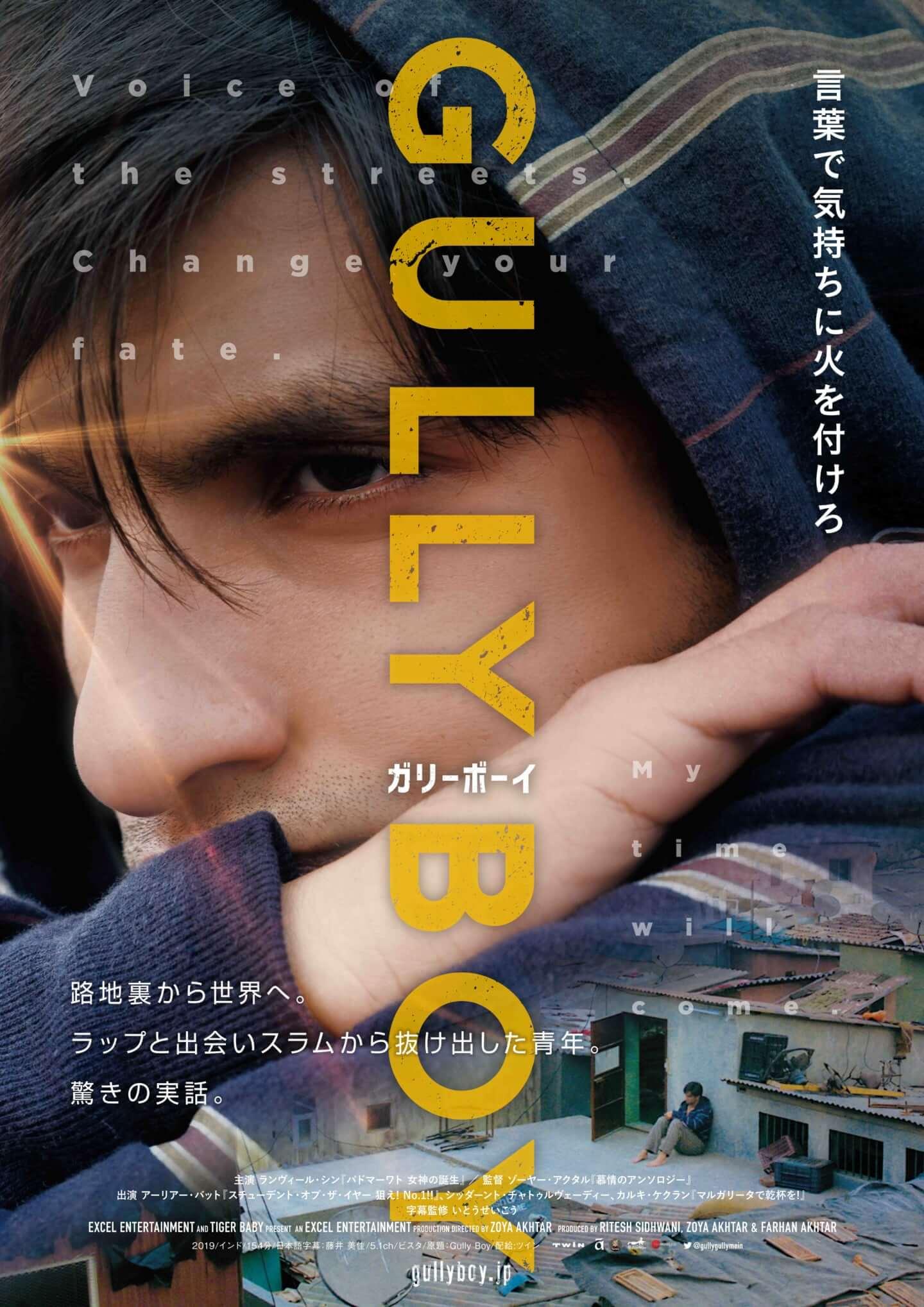 さなり × xiangyu 対談|音楽で人生を変えた2人が『ガリーボーイ』から受け取ったもの interview1002_garryboy_jacket-1440x2037