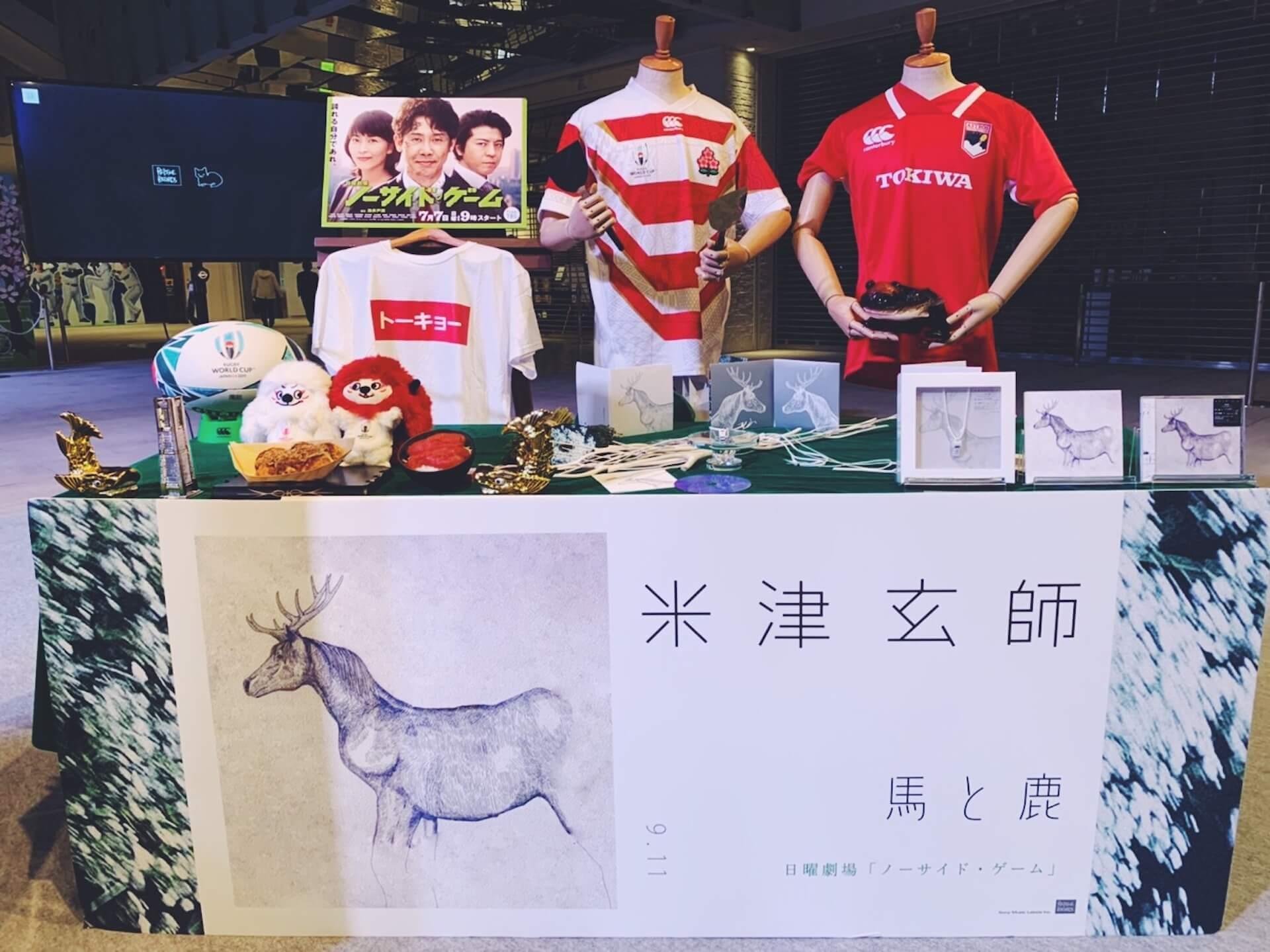 """米津玄師「馬と鹿」""""旅するデカジャケ""""終着点・横浜へ!レポート写真が到着 music191105_yonezukenshi_umatoshika_2"""