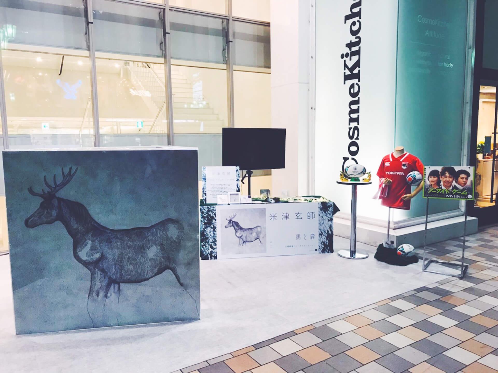 """米津玄師「馬と鹿」""""旅するデカジャケ""""終着点・横浜へ!レポート写真が到着 music191105_yonezukenshi_umatoshika_4"""