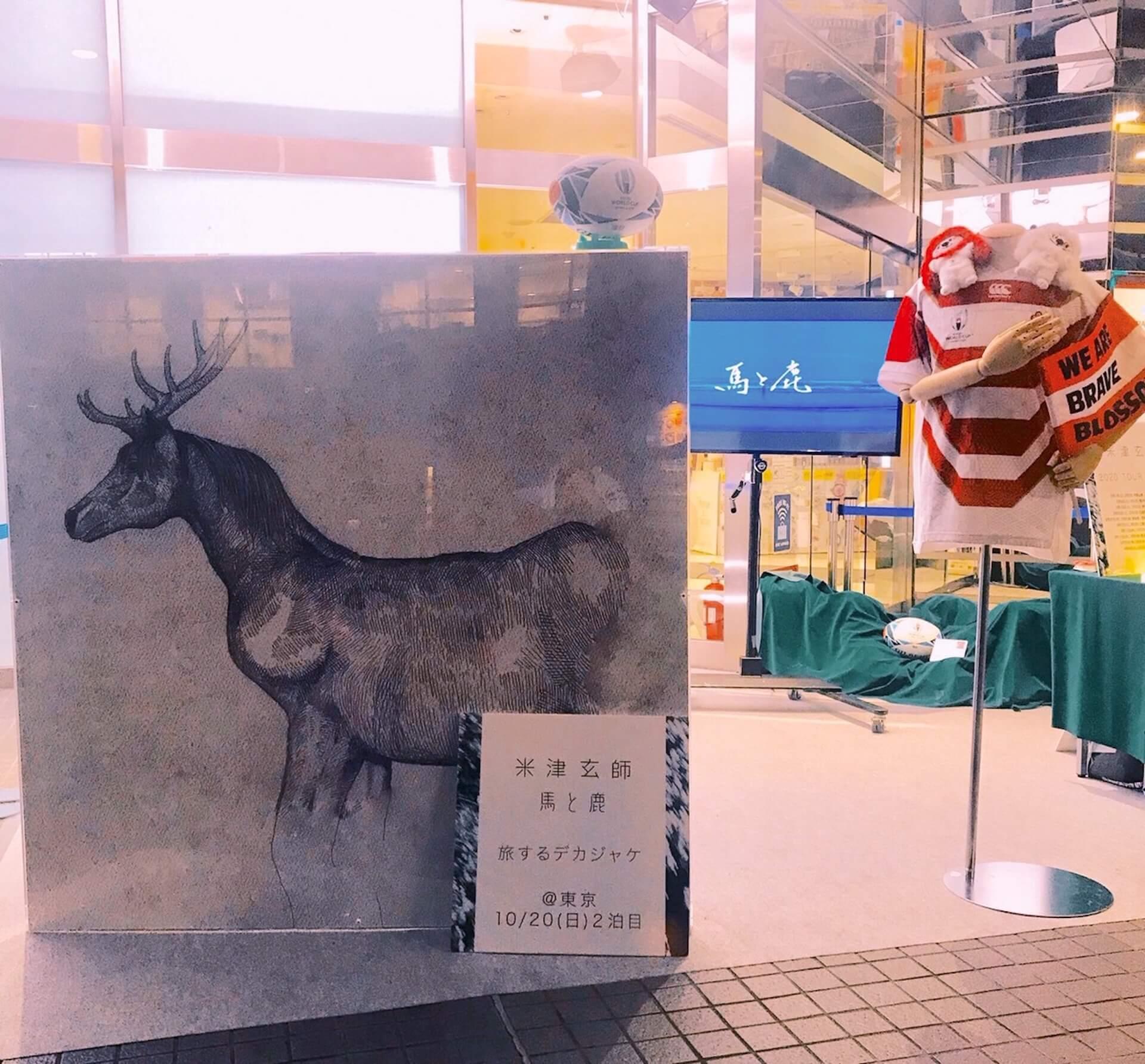 """米津玄師「馬と鹿」""""旅するデカジャケ""""終着点・横浜へ!レポート写真が到着 music191105_yonezukenshi_umatoshika_5"""
