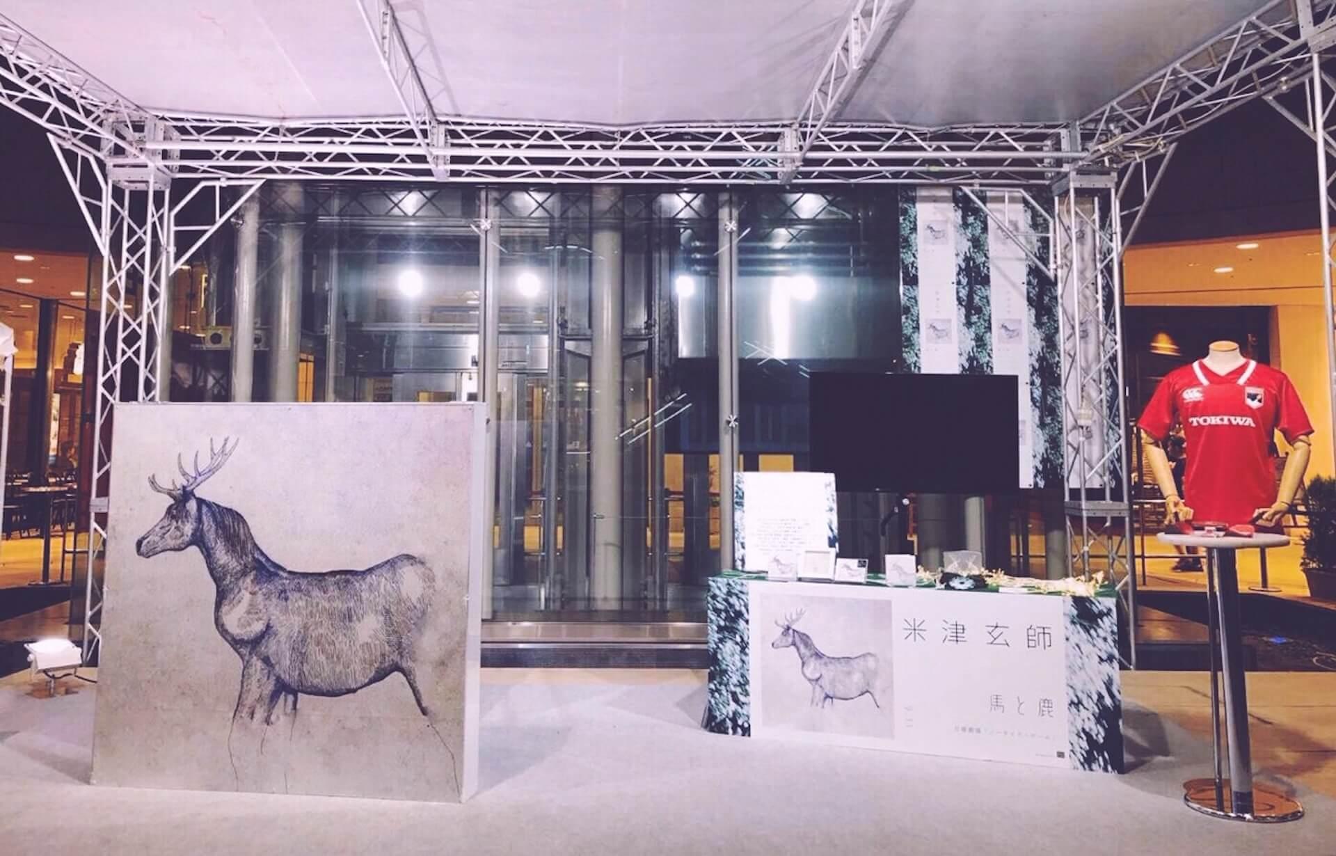 """米津玄師「馬と鹿」""""旅するデカジャケ""""終着点・横浜へ!レポート写真が到着 music191105_yonezukenshi_umatoshika_6"""