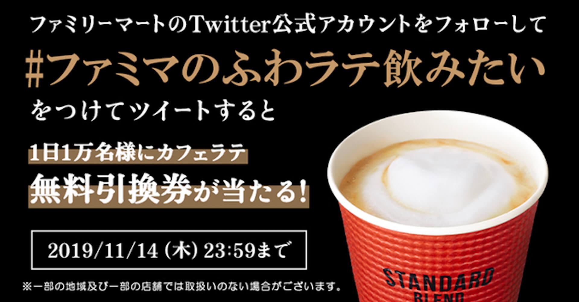 ファミリーマートのカフェラテを無料で飲めるチャンス!Twitterで無料引換券が当たるキャンペーン実施中 gourmet191105_familymart_1