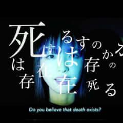 内田 死は存在するのか