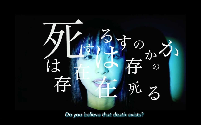 """内田珠鈴「死」をテーマにした""""死は存在するのか""""配信開始&リリックビデオ公開 191105music_uchidashuri_06-1440x900"""