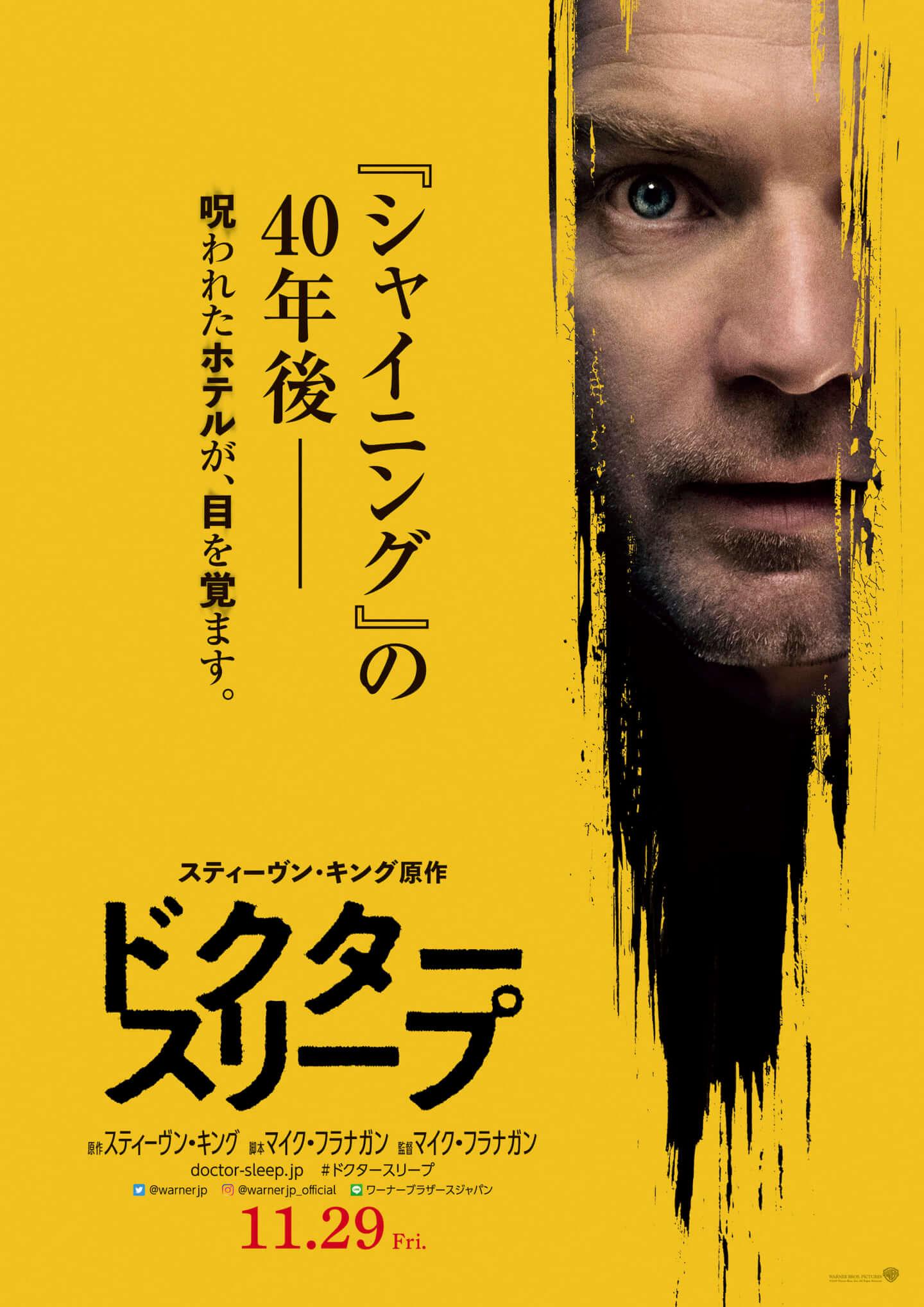 「おかえり、ダニー」の声に戦慄!『ドクター・スリープ』の恐怖を凝縮したスポット映像が公開 DoctorSleep_Poster_Yellow-1440x2038