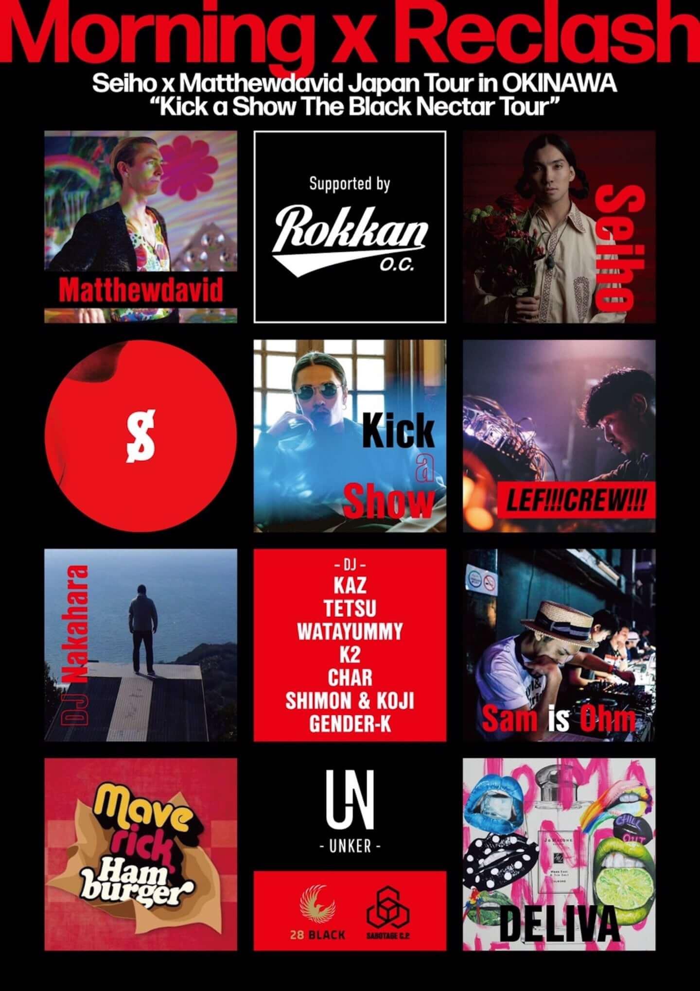 <Seiho×Matthewdavid Japan Tour 2019>開催決定!Kick a ShowやLicaxxxらが登場 music191106_seihomatthew_04-2-1440x2039