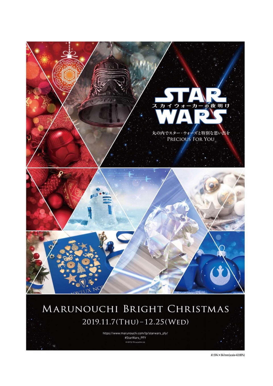 スター・ウォーズが丸の内のクリスマスを彩る!期間限定イベント<STAR WARS Marunouchi Bright Christmas 2019 - Precious for you->が決定! Artculture191106_starwars_main-1920x2717