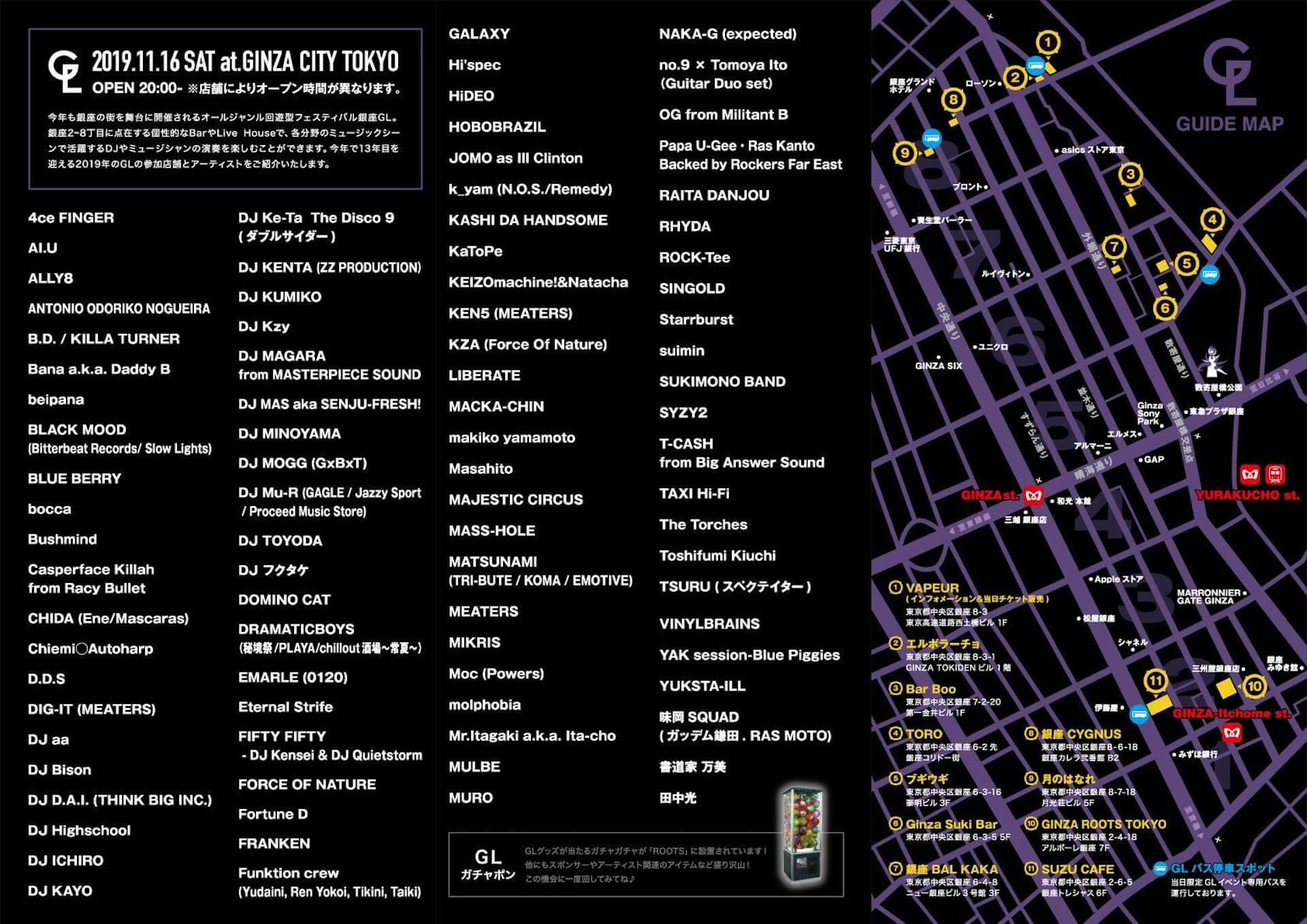 銀座のストリートフェス<GL>が今年も開催|B.D.、Bushmind、DJ Highschool、Hi'Spec、MURO、OG from Militant B、suimin、YUKSTA-ILLらが登場 music191106-gl840-1