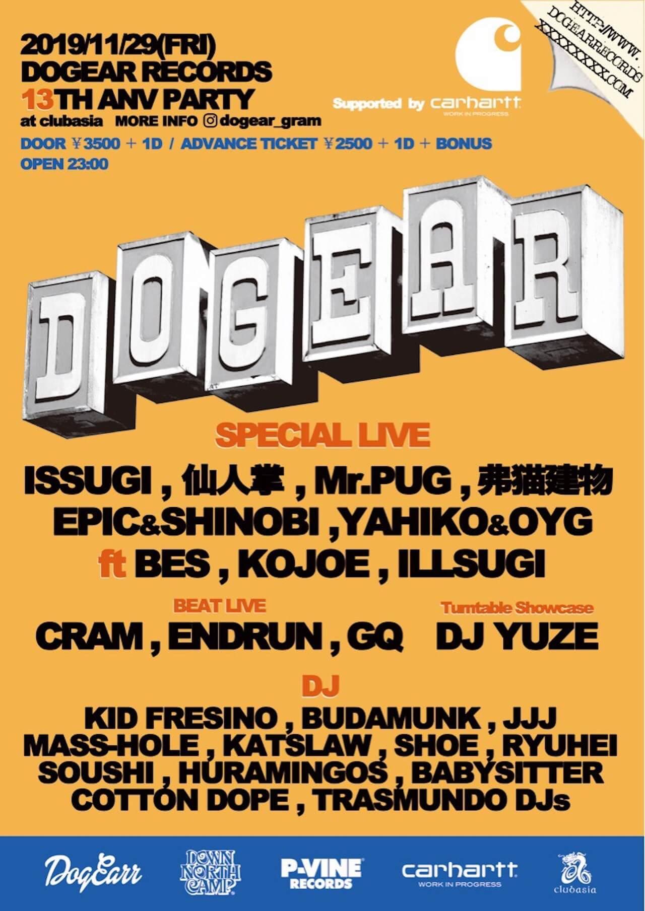 〈DOGEAR RECORDS〉の13周年パーティーが開催|Mr.PUG、ISSUGI、仙人掌、KID FRESINO、JJJ、BUDAMUNKらが登場 music191106-dogearrecords-1