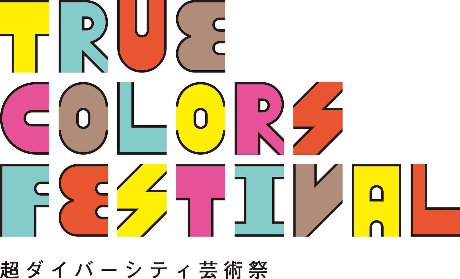 True Colors Beatsのイベントディレクター、 サンティアゴ・バスケスに聞く100名と作り上げる音楽ワークショップとは interview191000-truecolors2020-10