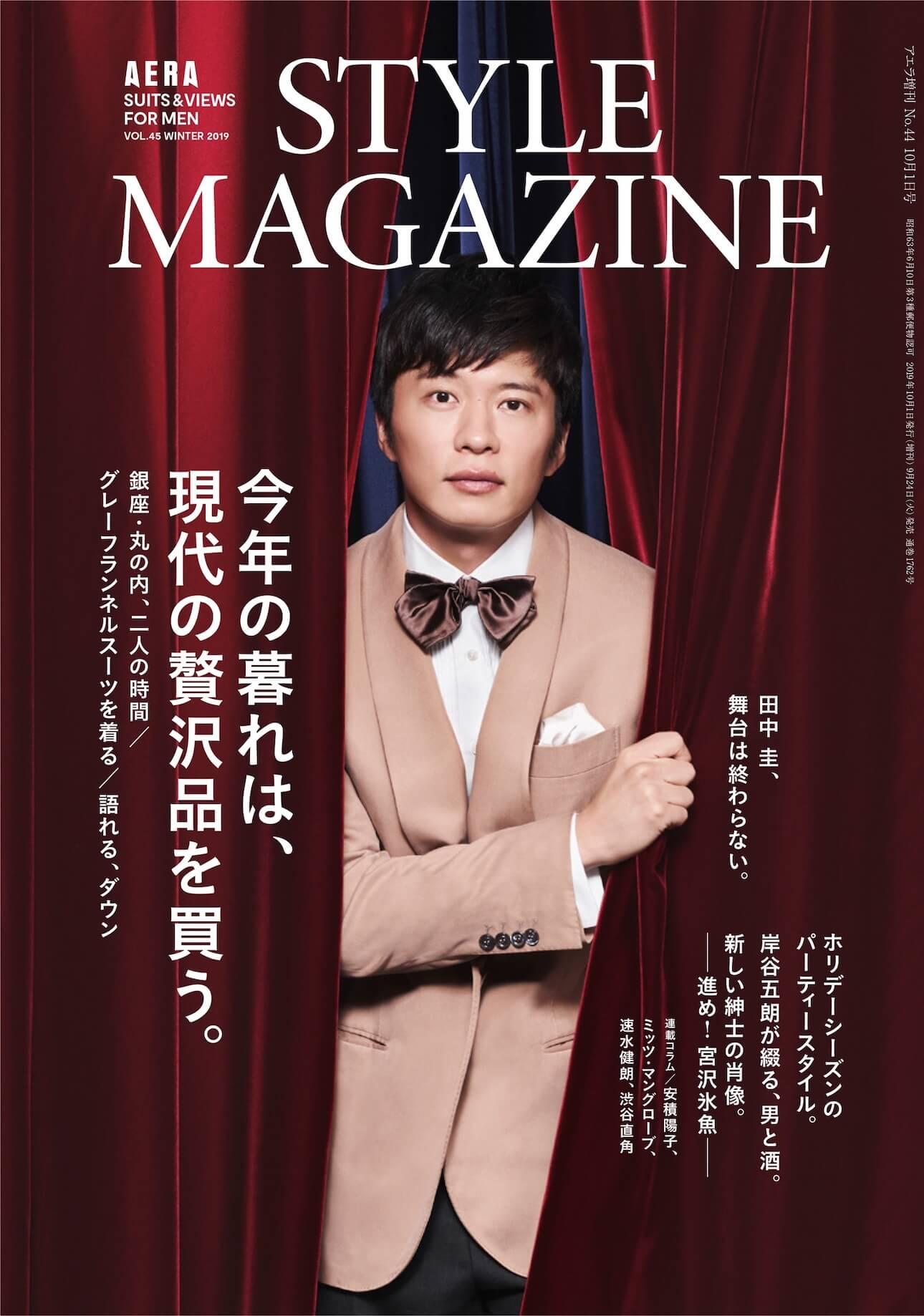 田中圭、AERA6号連続表紙がついにラスト!『おっさんずラブ』から夫婦のことまで語る ArtCulture191108_aera_main