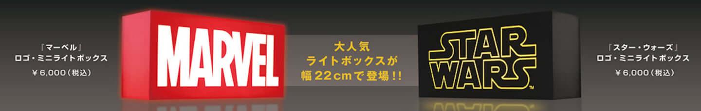 アイアンマンに、キャプテン・アメリカに、ソーが<東京コミコン>であなたをお出迎え!ホットトイズ最大規模のブースが登場 img_198498_6-1440x231