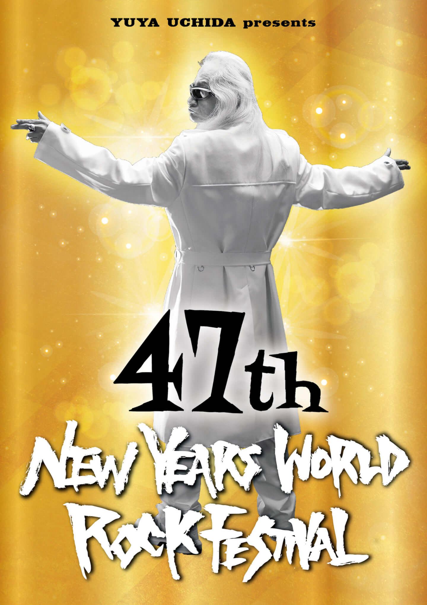 <47th NEW YEARS WORLD ROCK FESTIVAL>内田裕也追悼特集開催!シーナ&ロケッツ、高木完が登場 music191114_nywrockfes_01-1440x2038