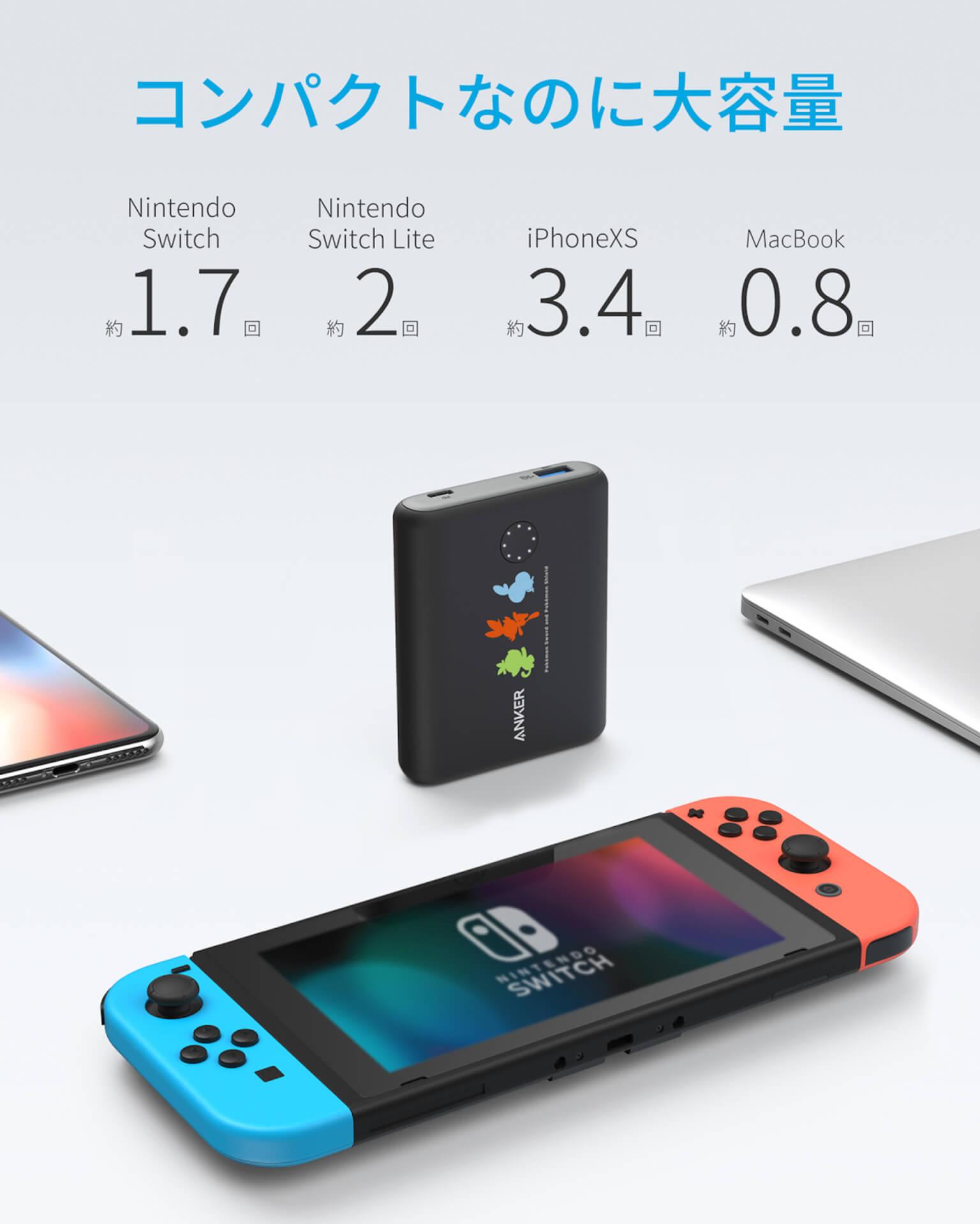ポケモンがAnker充電器に!Nintendo Switch対応の大容量バッテリー「Anker PowerCore 13400 Pokémon Limited Edition」が登場 tech_191114_ankerxpokemon_5