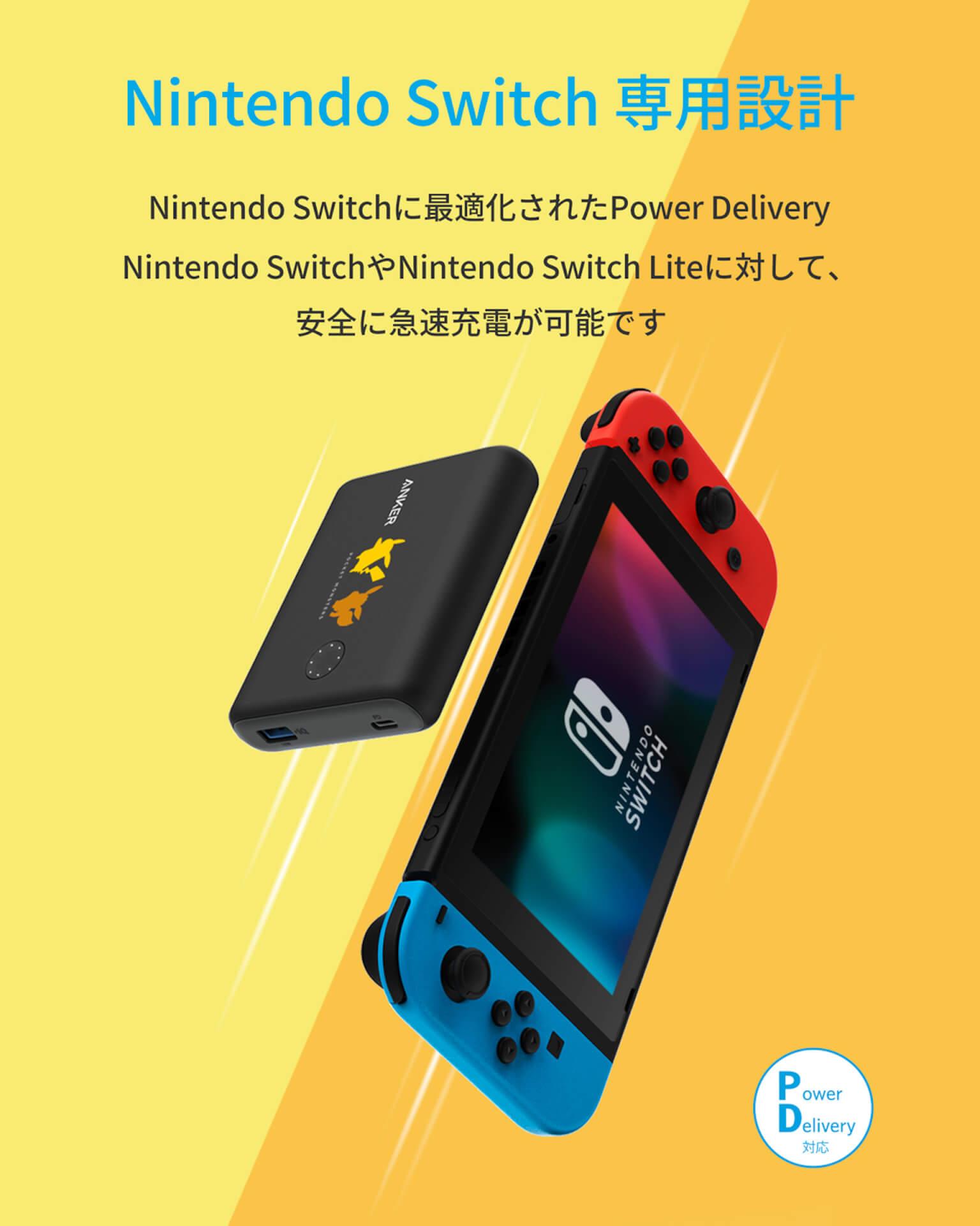 ポケモンがAnker充電器に!Nintendo Switch対応の大容量バッテリー「Anker PowerCore 13400 Pokémon Limited Edition」が登場 tech_191114_ankerxpokemon_6
