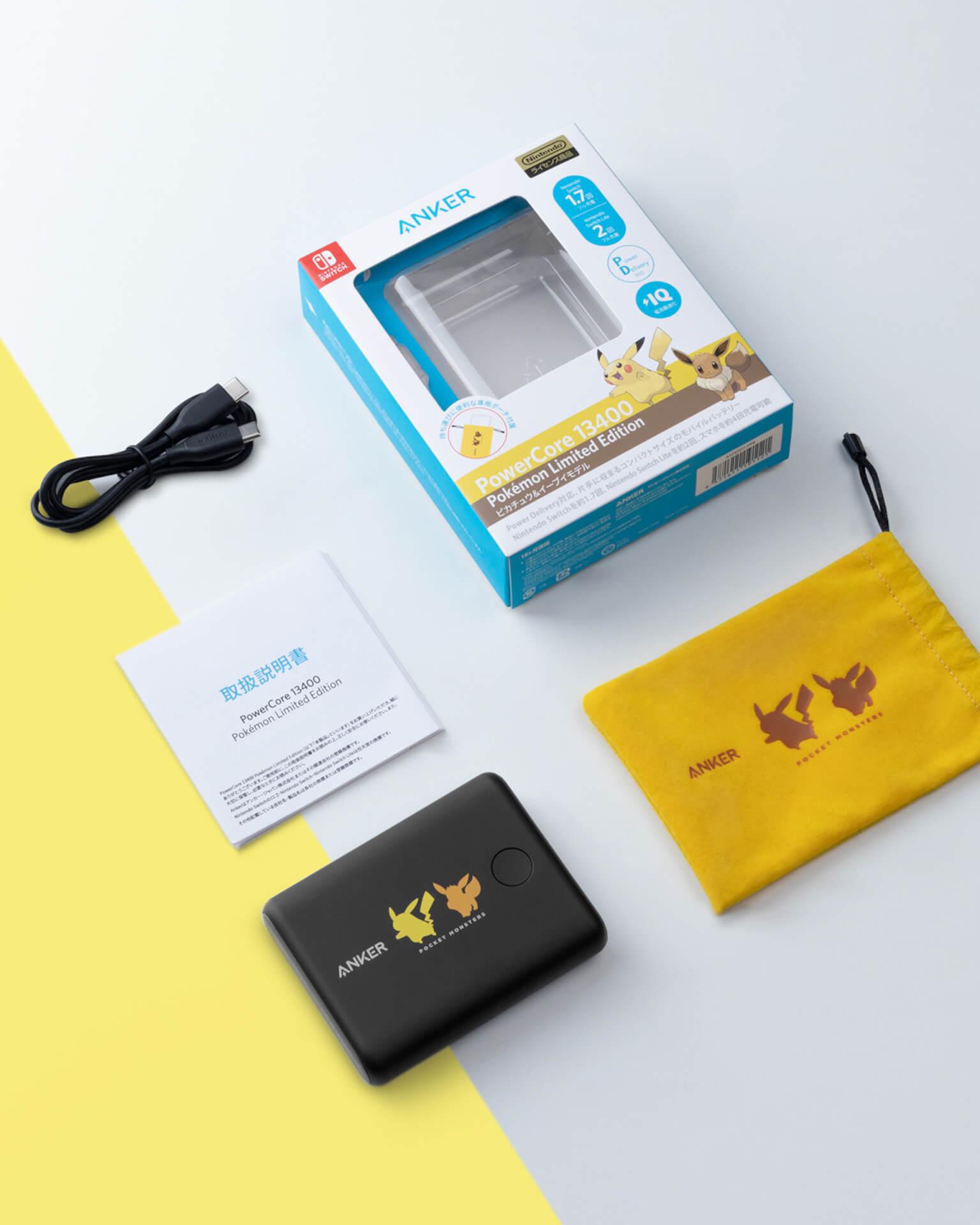 ポケモンがAnker充電器に!Nintendo Switch対応の大容量バッテリー「Anker PowerCore 13400 Pokémon Limited Edition」が登場 tech_191114_ankerxpokemon_8