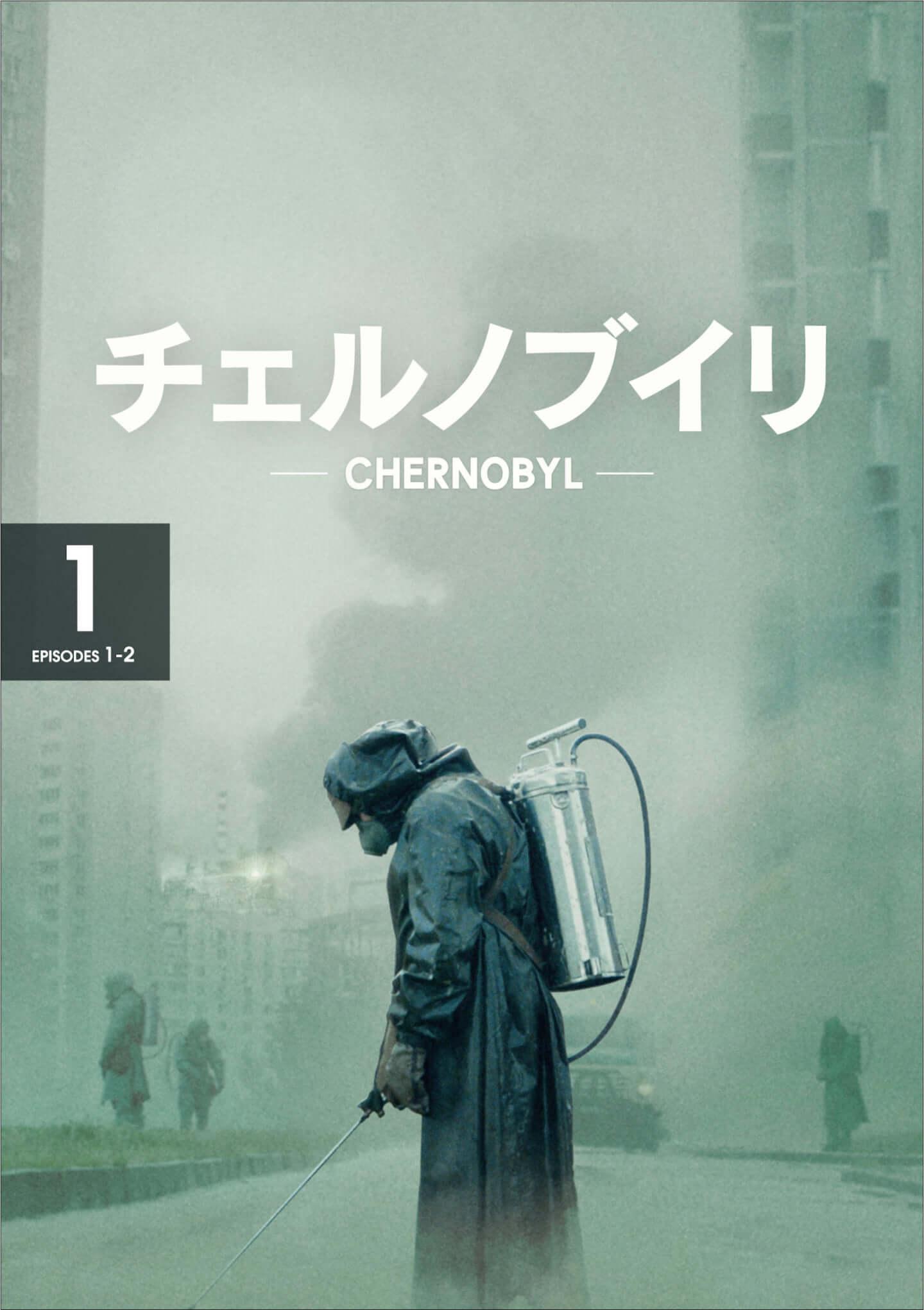 謎に包まれた最悪の「チェルノブイリ原発事故」に迫る|エミー賞10部門受賞『チェルノブイリ』のDVDレンタルが開始 Chernobyl_Rental-Vol1-1440x2041