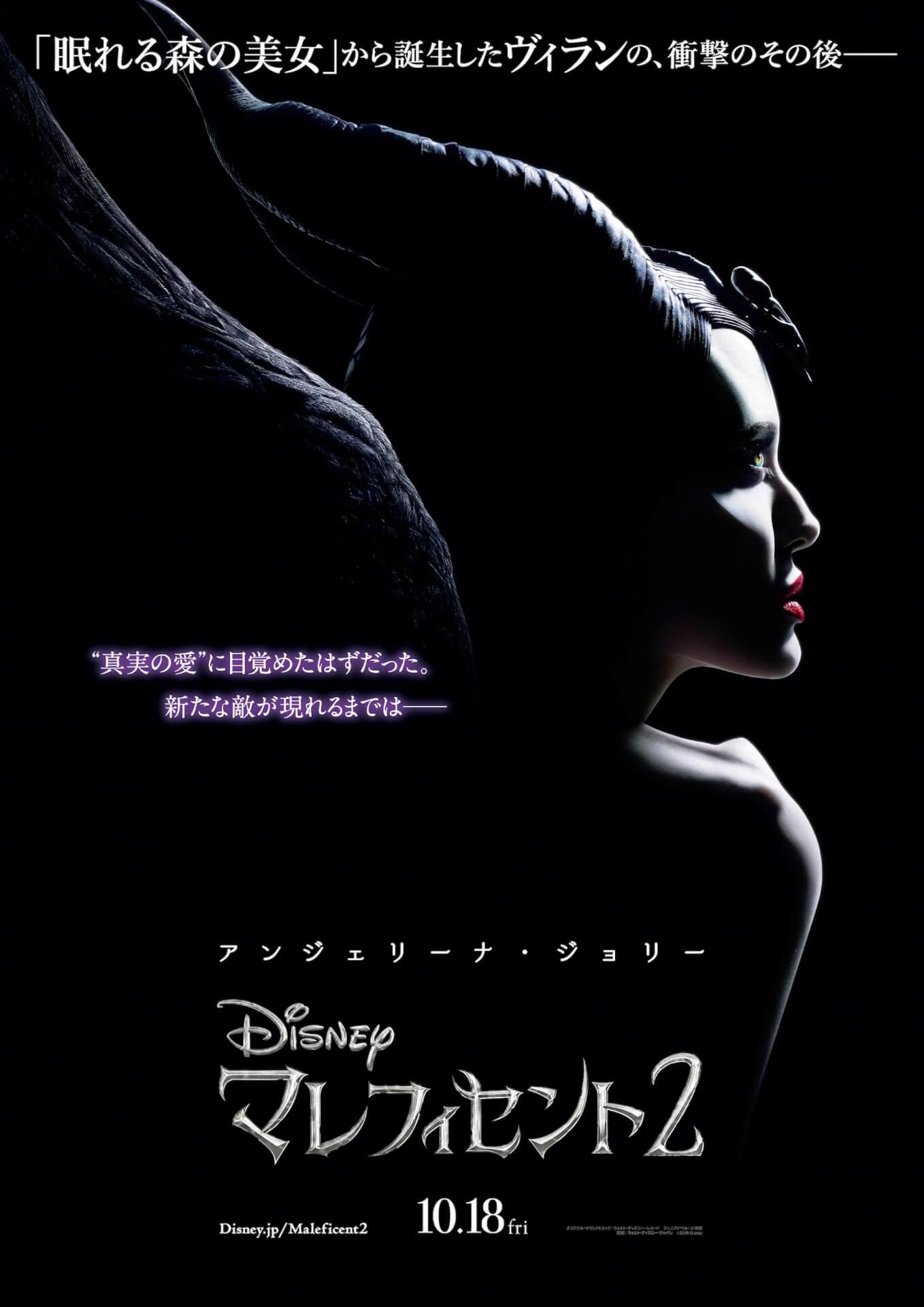 """新次元の上映システム""""ScreenX""""で、マレフィセントと大空へ!『マレフィセント2』公開に先駆け、ScreenX版・特別映像が到着 film191015_-Maleficent2_03"""