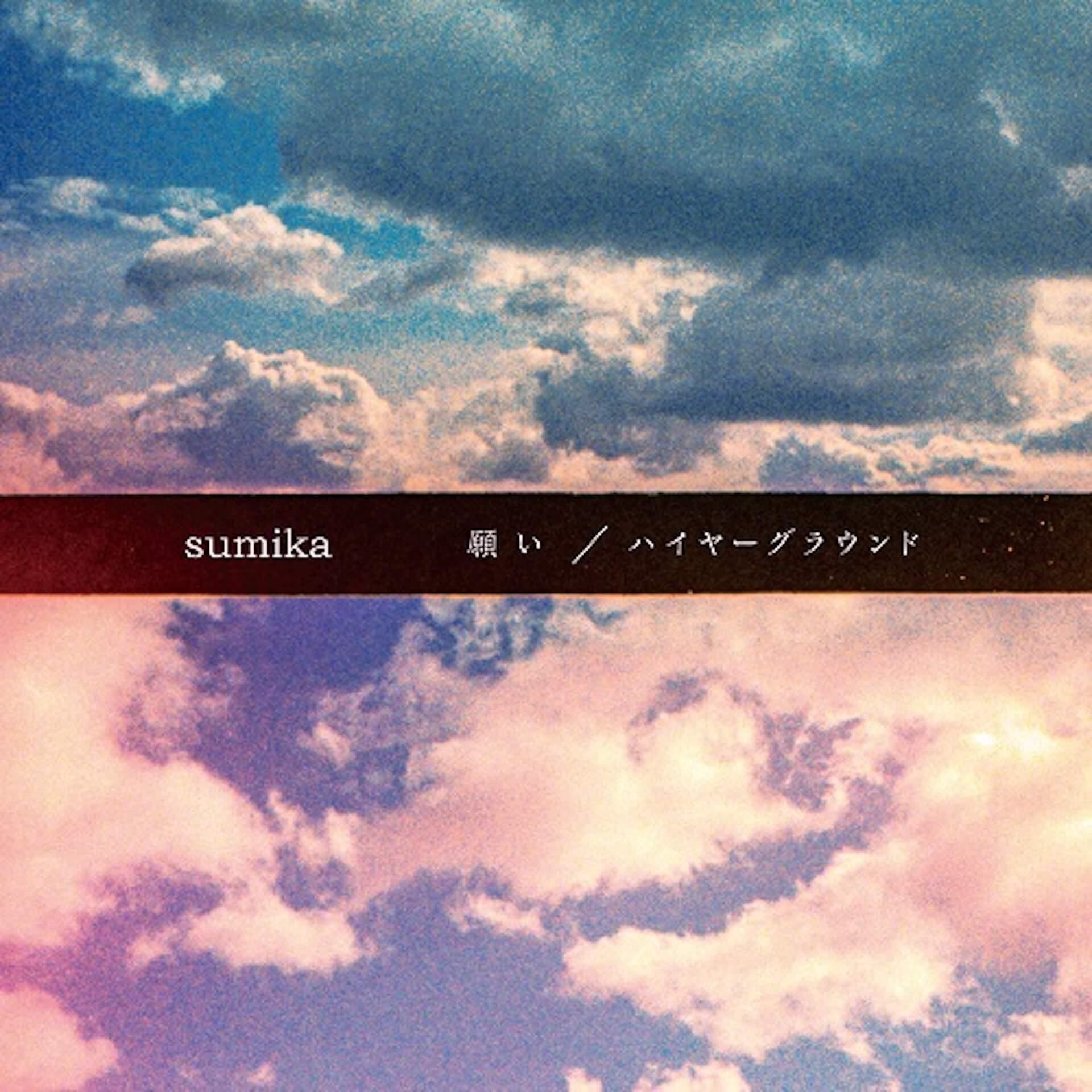 sumika全楽曲サブスク解禁!『おっさんずラブ』主題歌となった新曲「願い」の先行配信も決定 music_191115_sumika_1