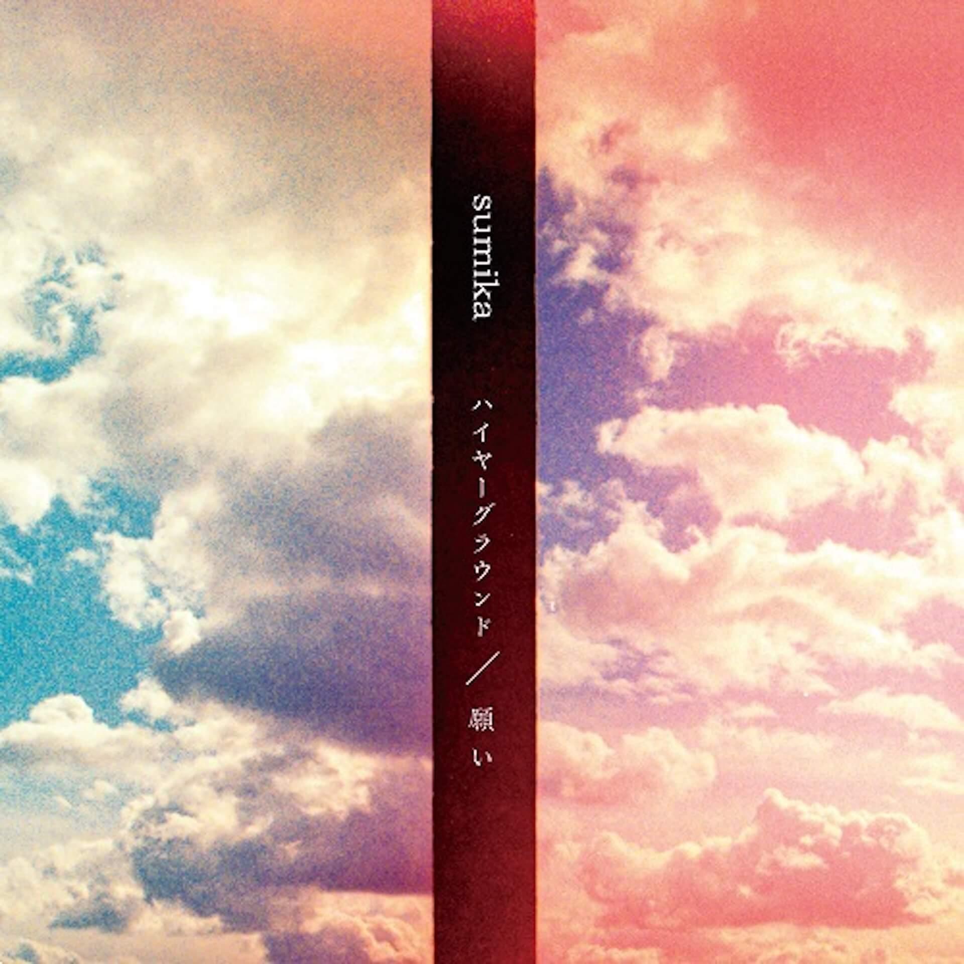 sumika全楽曲サブスク解禁!『おっさんずラブ』主題歌となった新曲「願い」の先行配信も決定 music_191115_sumika_2
