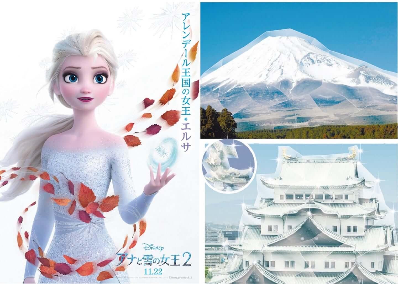 """エルサの魔法で日本中が凍る!?『アナと雪の女王2』公開直前、エルサが日本中を凍らせる""""スペシャル企画スタート 06eca485495498a7b96a627d5cc472fd-1440x1030"""