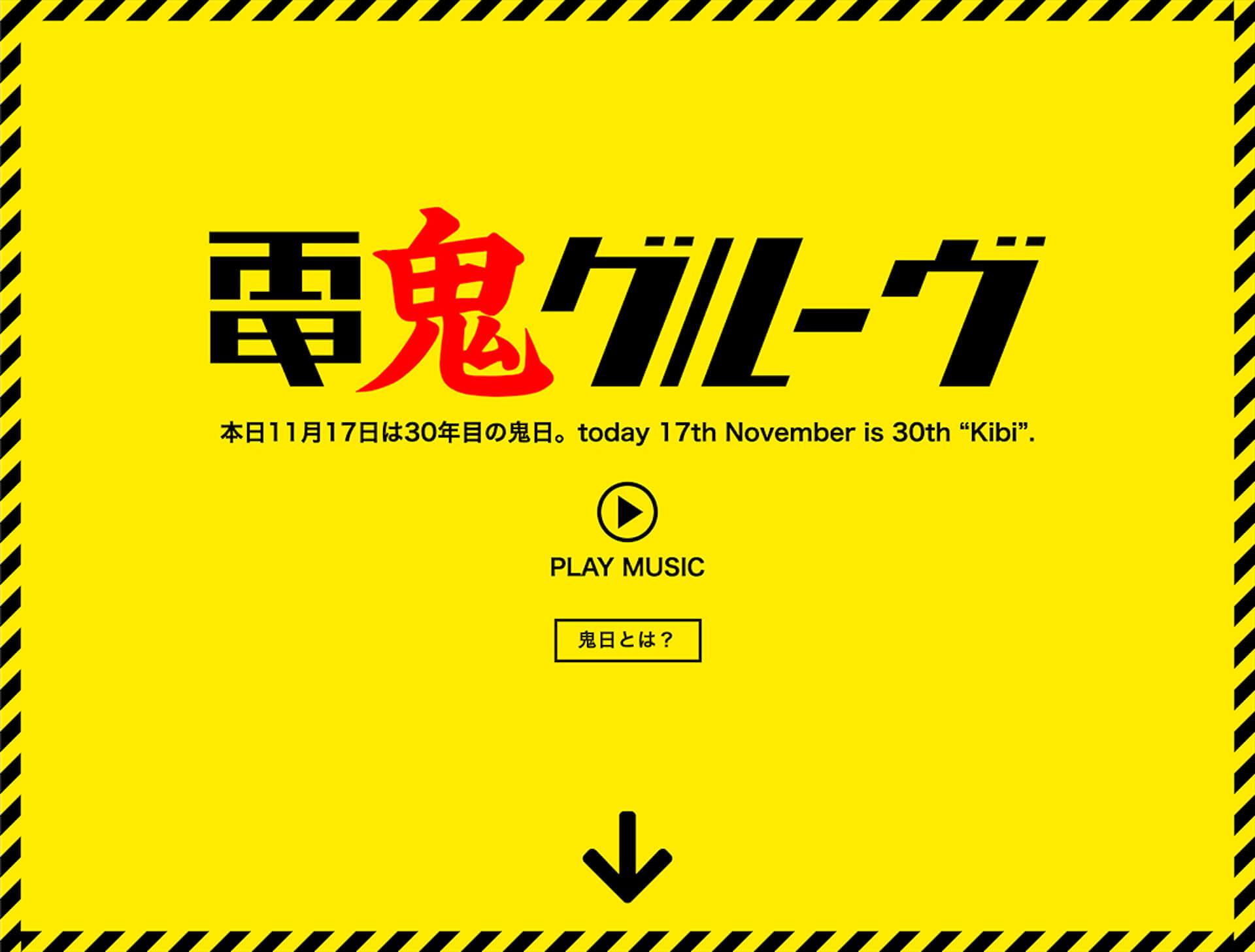 電グルからサプライズメッセージ!本日11月17日、電気グルーヴの記念日「鬼日」30周年でオフィシャルHPが更新 music191117-denkigroove-kibi