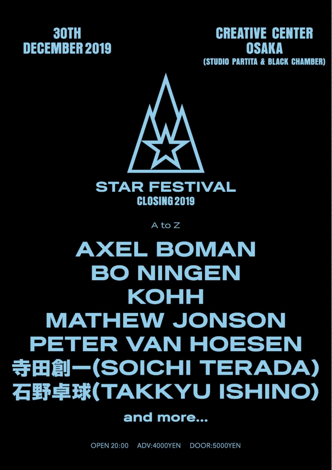 今年も<STAR FESTIVAL CLOSING>が開催決定!第1弾ラインナップにAXEL BOMAN、BO NINGEN、KOHH、石野卓球 music191118_starfestival_8