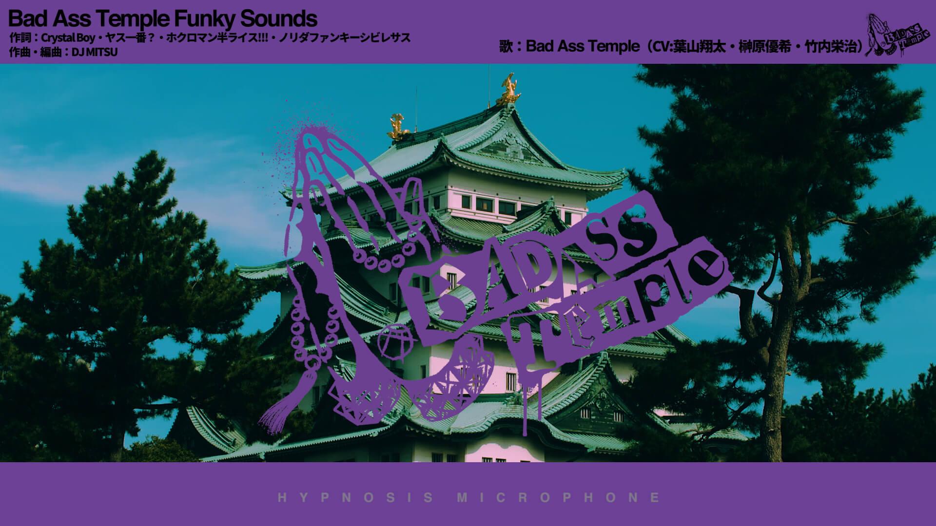 """ヒプノシスマイク、ナゴヤディビジョン""""Bad Ass Temple""""のデビュー曲MVが公開!制作担当はnobodyknows+ art191118_hypnosismic_nagoya_2"""