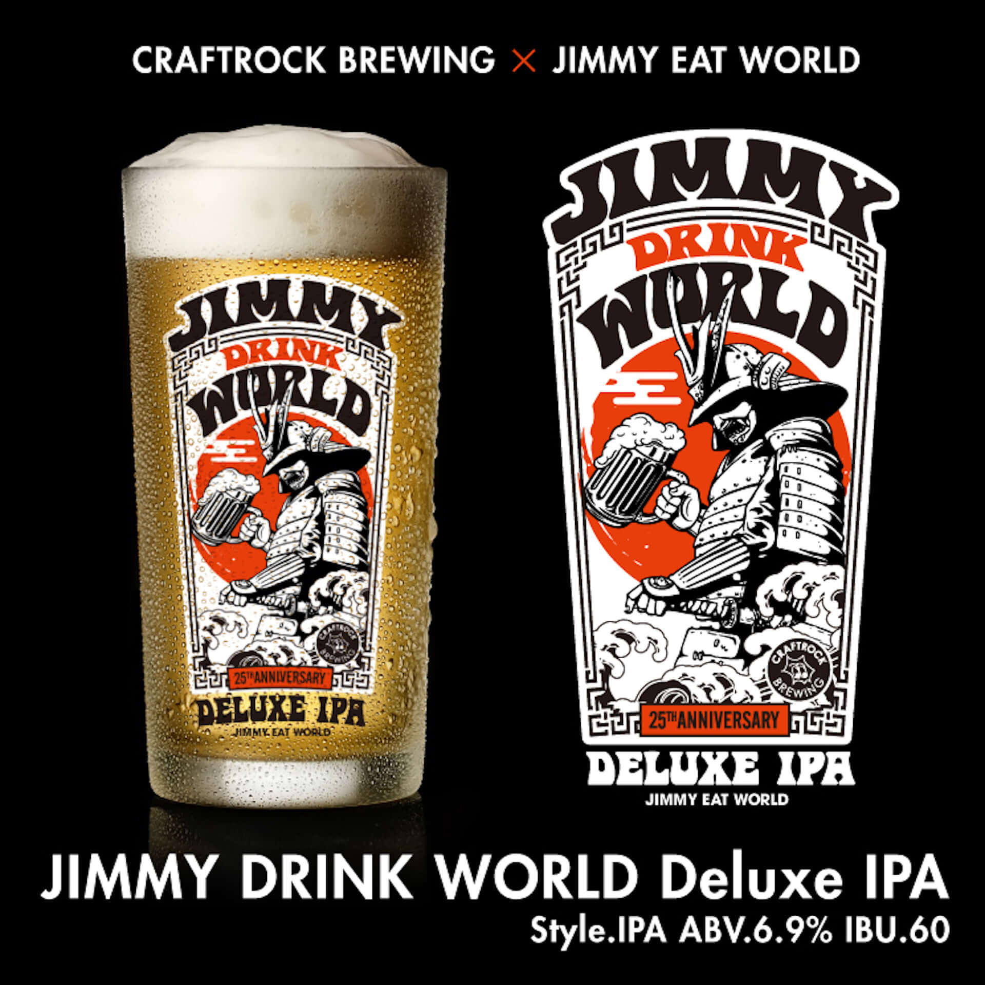 ジミー・イート・ワールドにインスパイアされたクラフトビール『ジミー・ドリンク・ワールド』発売 豪華フリーイベントも開催 music191118_jimmyeatworld0-1920x1920