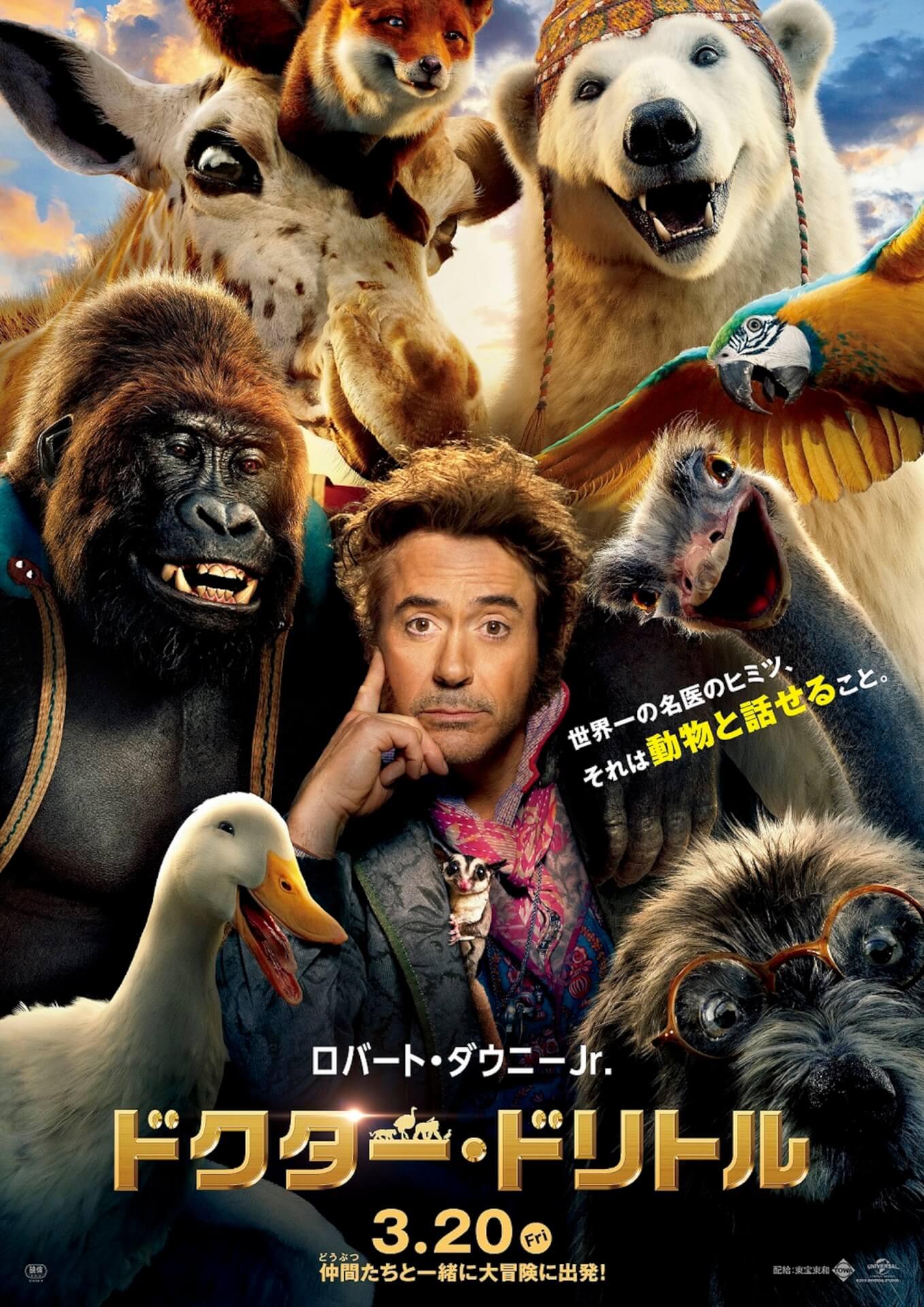 ロバート・ダウニー Jr.がトムホ、ラミ・マレック、セレーナ・ゴメス演じる動物と話せるように!『ドクター・ドリトル』2020年日本公開決定 film191121_drdolittle_main